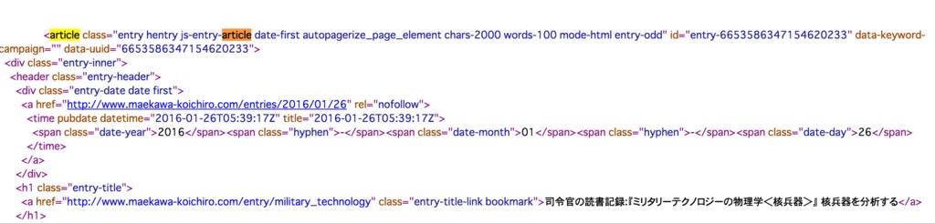HTML5で導入されたarticleタグ