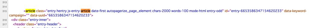 articleタグはブログ記事を囲ってる。