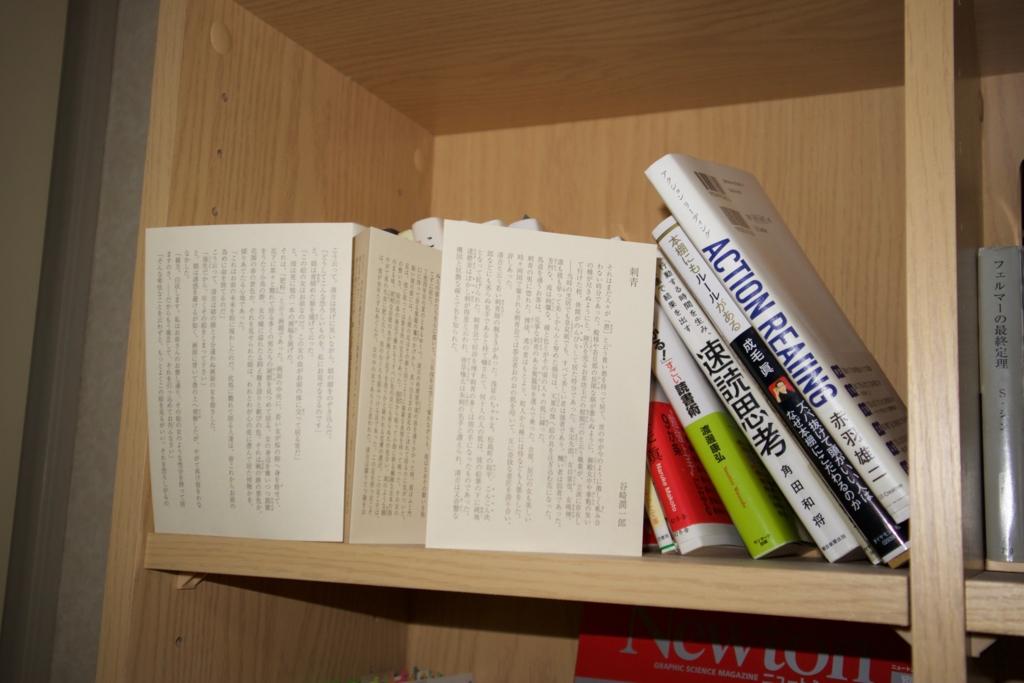 文鳥文庫の本を本棚に飾ってみた1