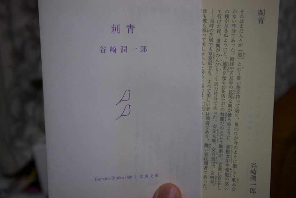 文鳥文庫からの『刺青』谷崎潤一郎 表