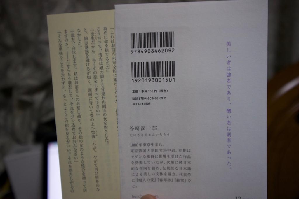 文鳥文庫からの『刺青』谷崎潤一郎 裏
