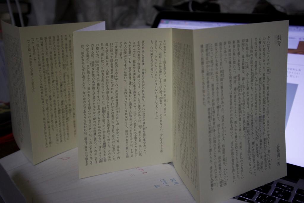 文鳥文庫の蛇腹、折りたたみ式の本を開いた様子
