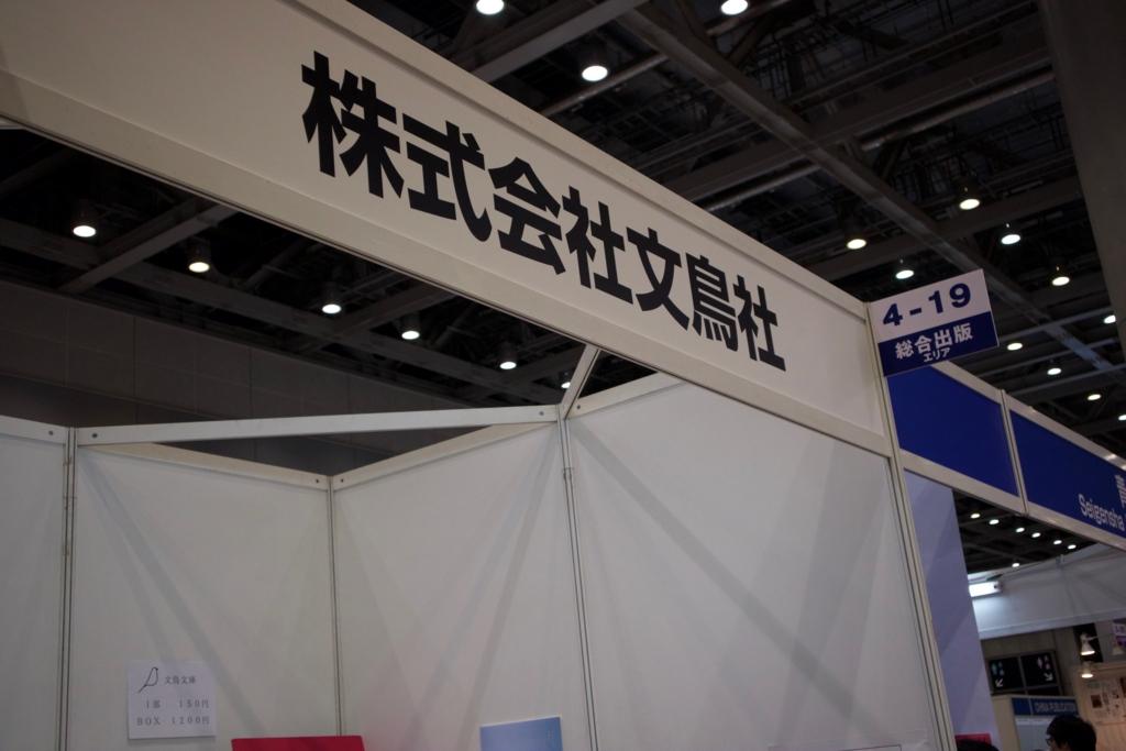 東京国際ブックフェアで出展していた文鳥社