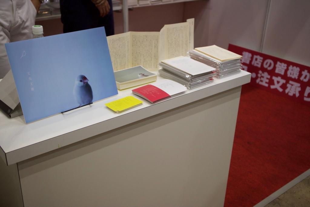 東京国際ブックフェアの文鳥社ブースに展示されていた本