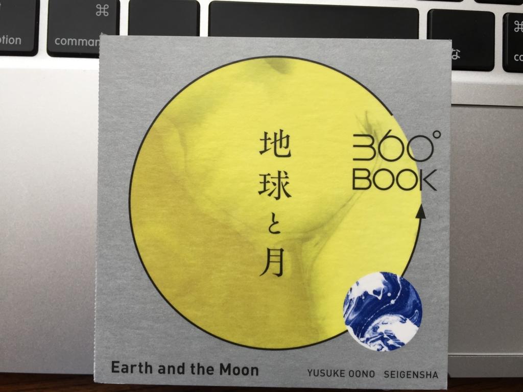 360°BOOK『地球と月』の表紙には色気がある