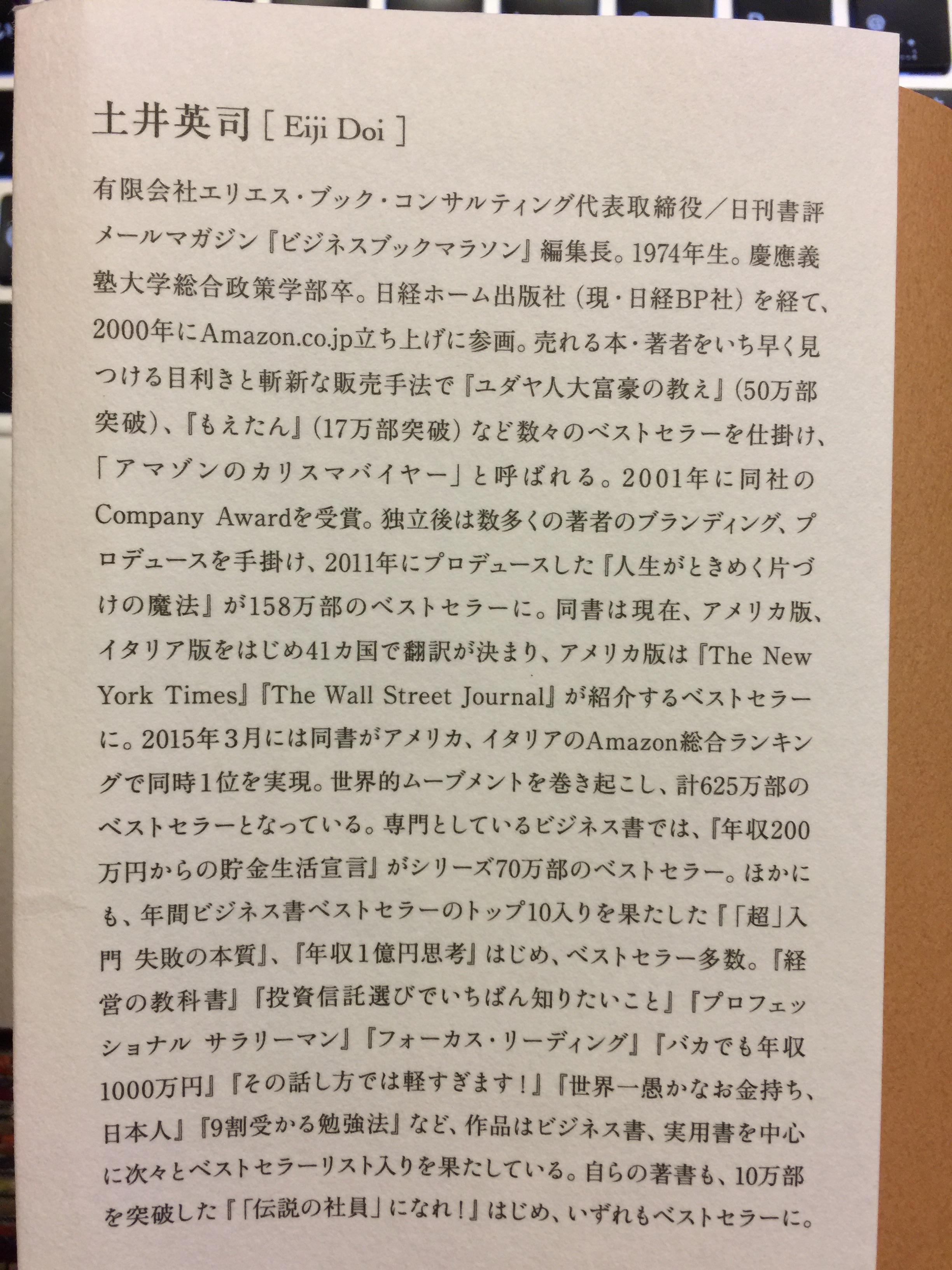 土井英司さんのプロフィール