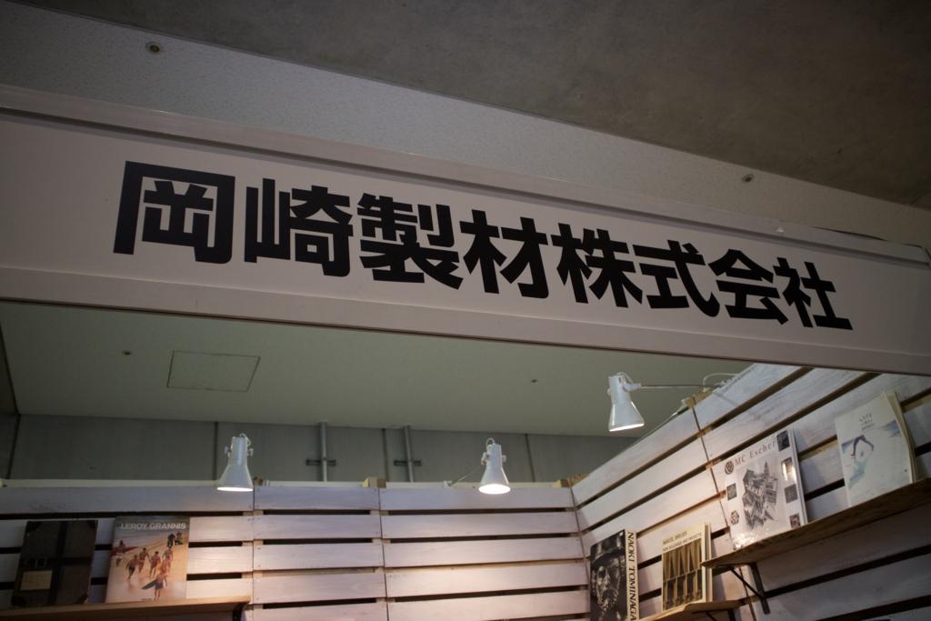 国際ブックフェアに出展していた岡崎製材