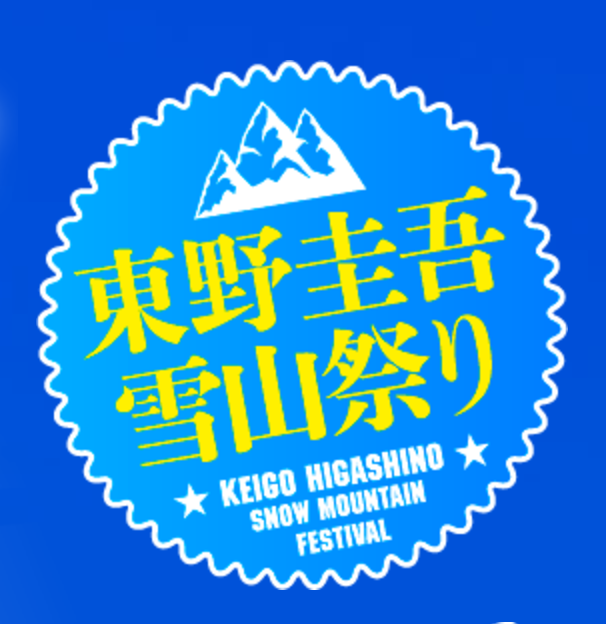 「東野圭吾雪山祭り」 『雪煙チェイス』