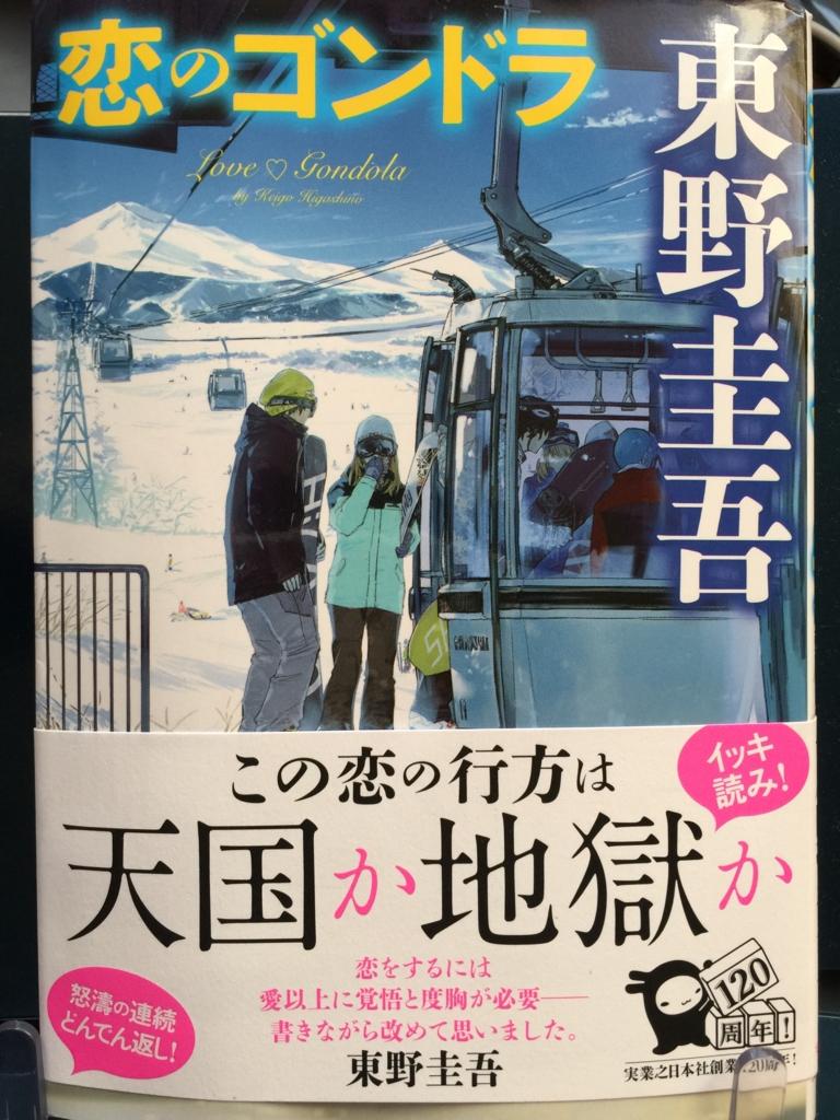 東野圭吾 『恋のゴンドラ』の表紙 ポップなデザイン