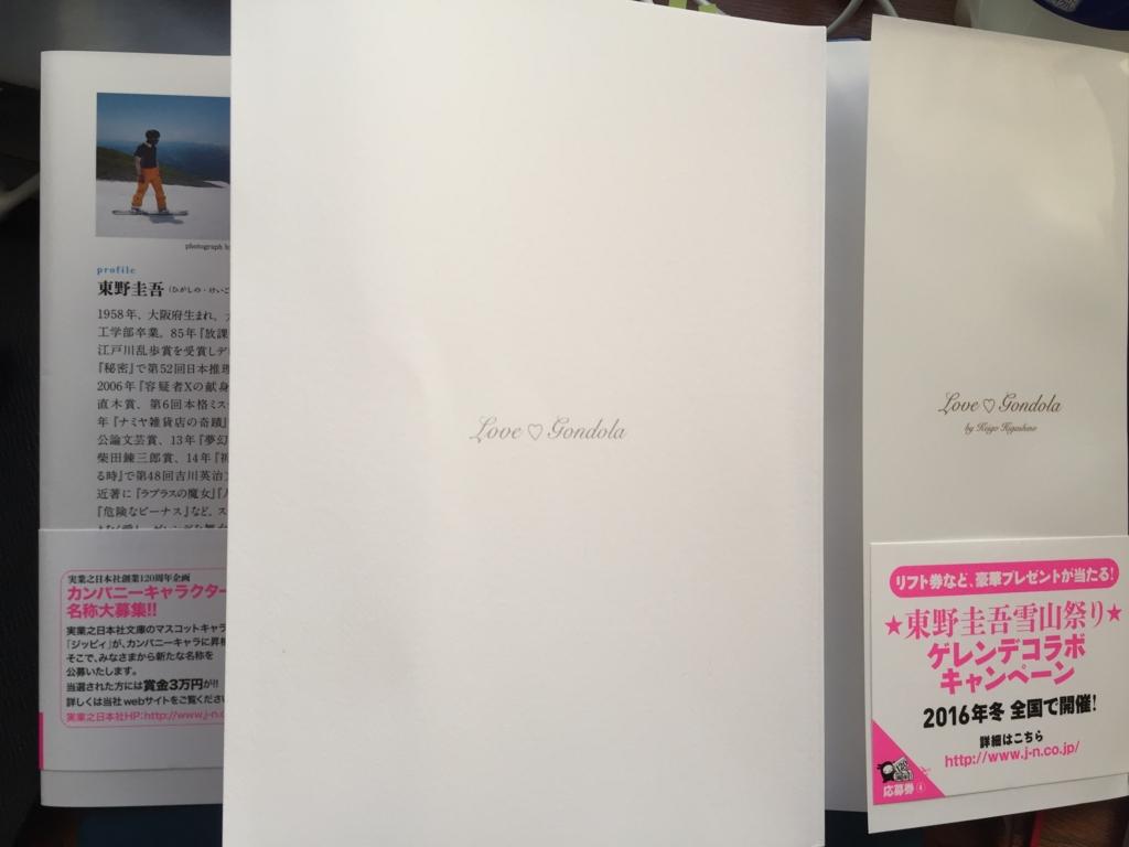 カバーを外した『恋のゴンドラ』にLove&Gondolaの文字