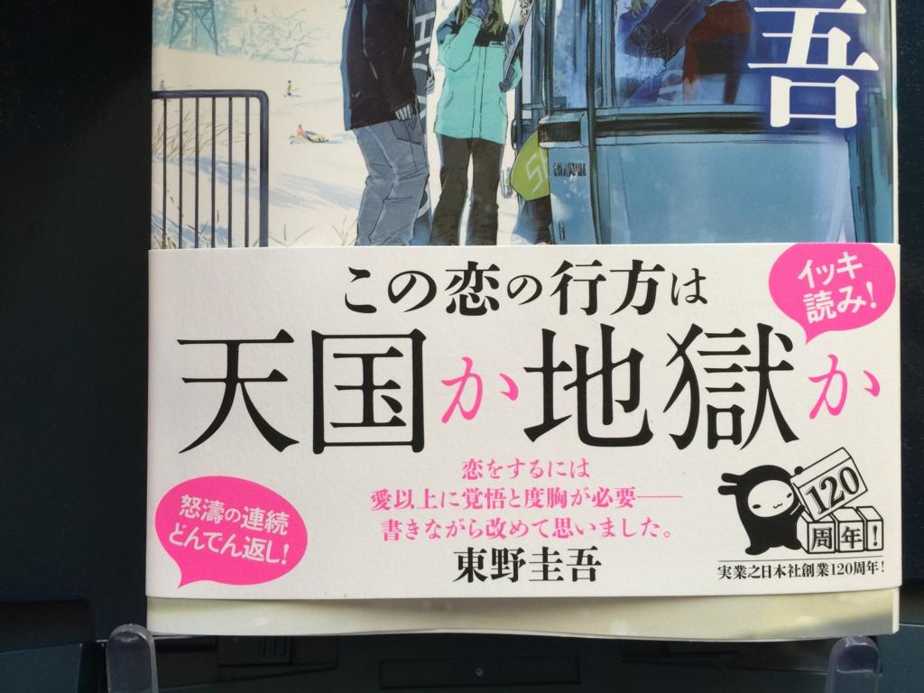 東野圭吾『恋のゴンドラ』 帯 イッキ読み