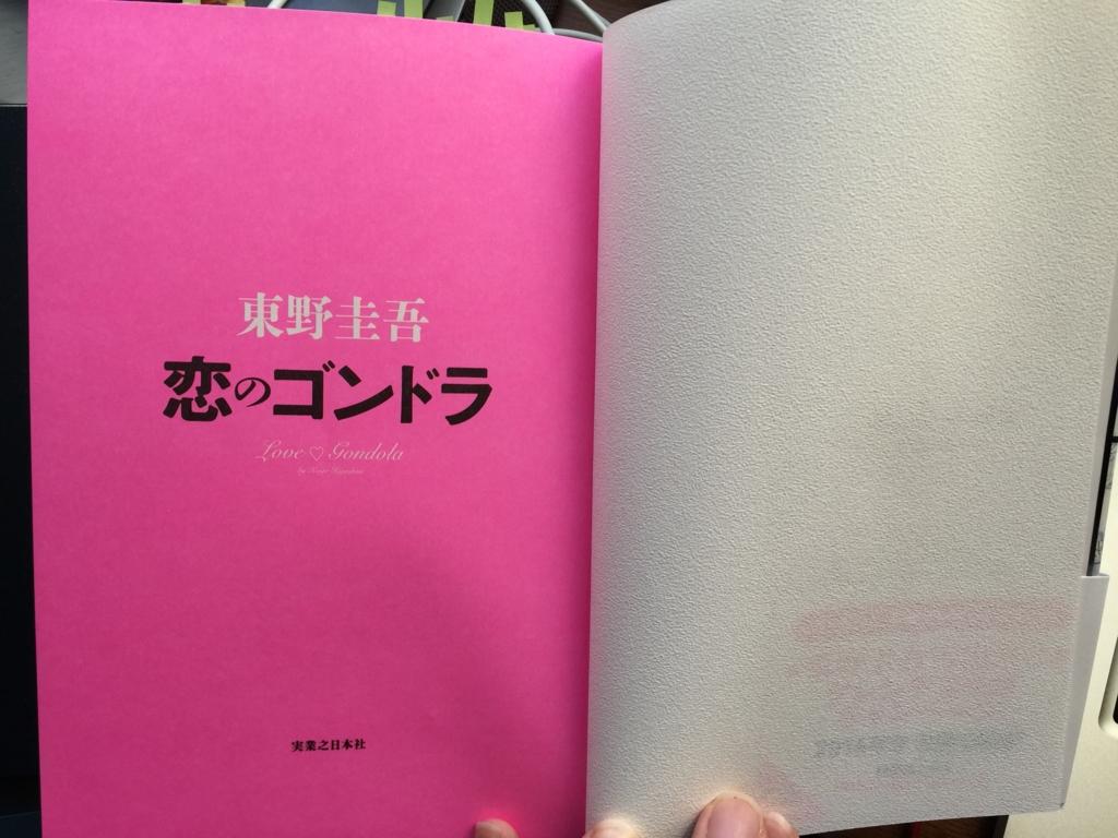 『恋のゴンドラ』のタイトルページはピンク色