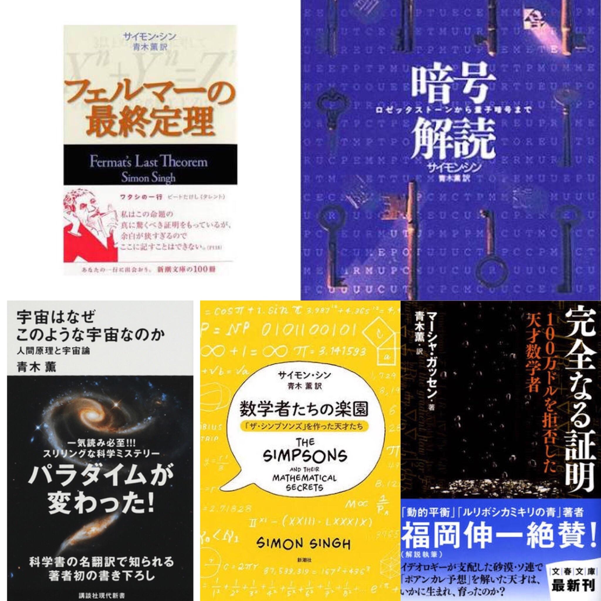 青木薫 翻訳 本 まとめ