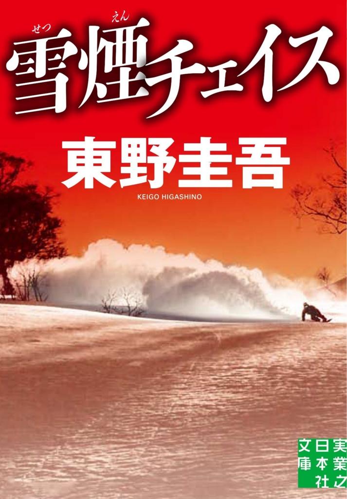 東野圭吾 『雪煙チェイス』の表紙 あらすじ