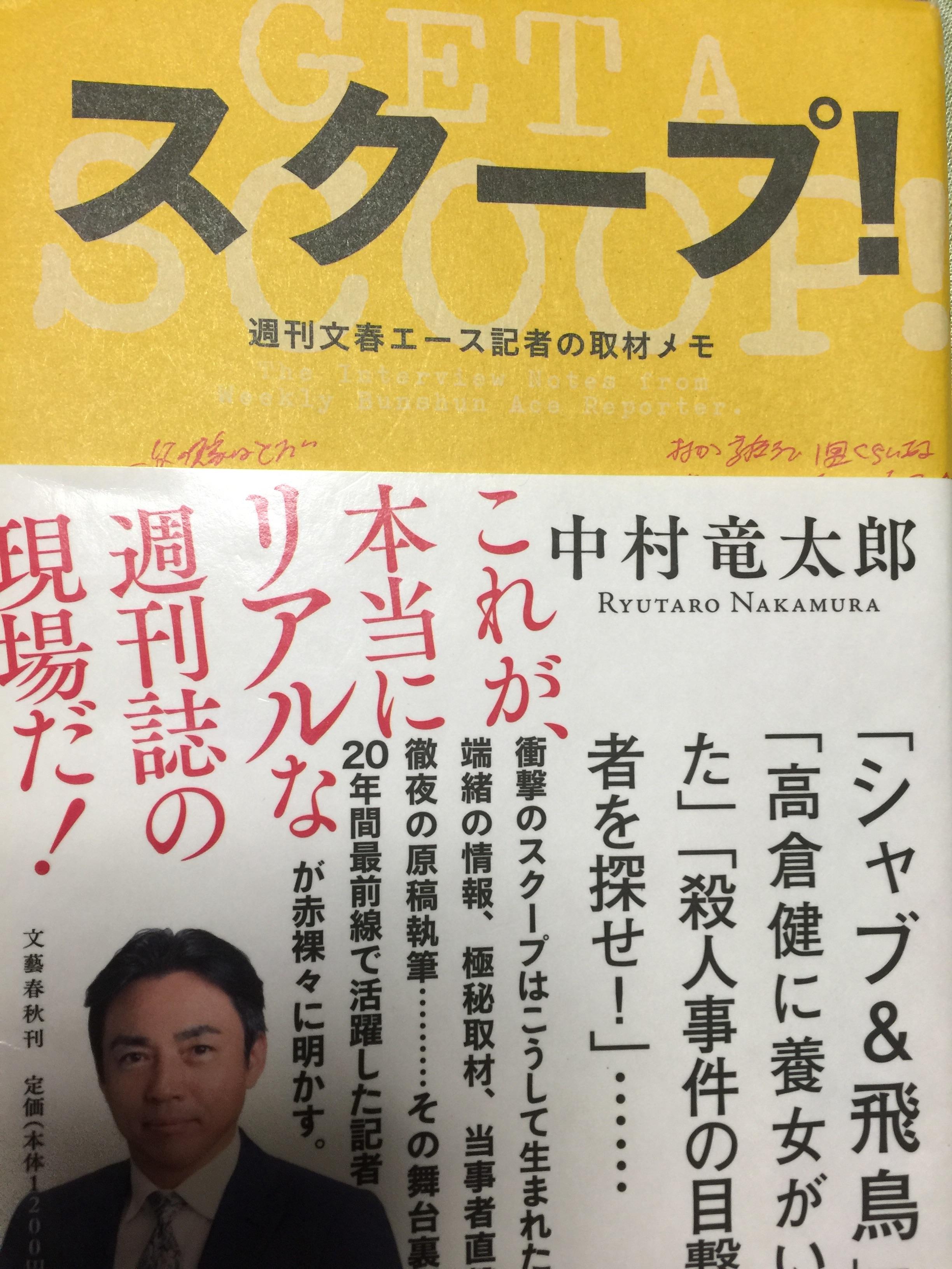 『スクープ 週刊文春エース記者の取材メモ』 表紙 装丁 中村竜太郎