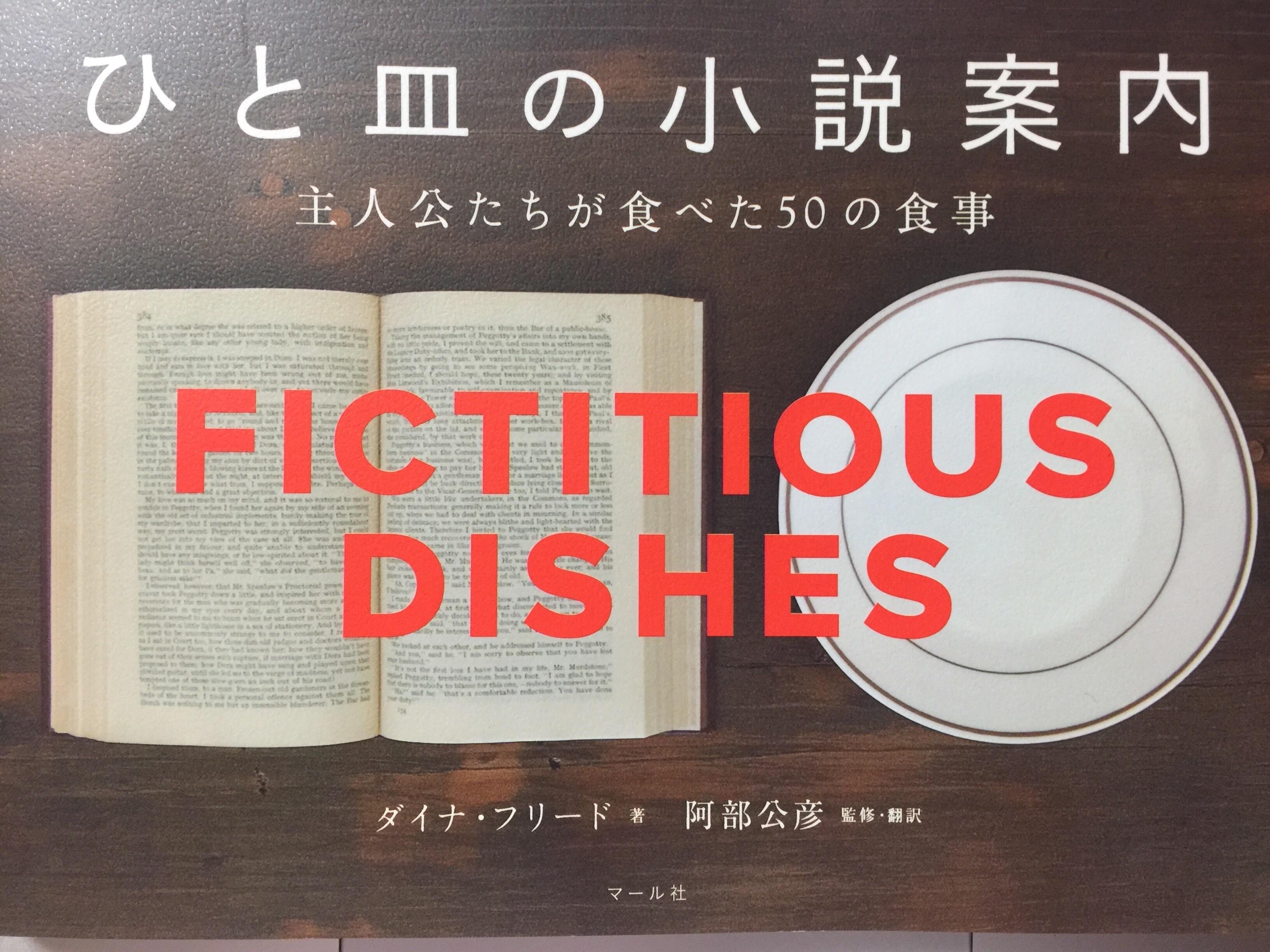 『ひと皿の小説案内』 カバー 装丁