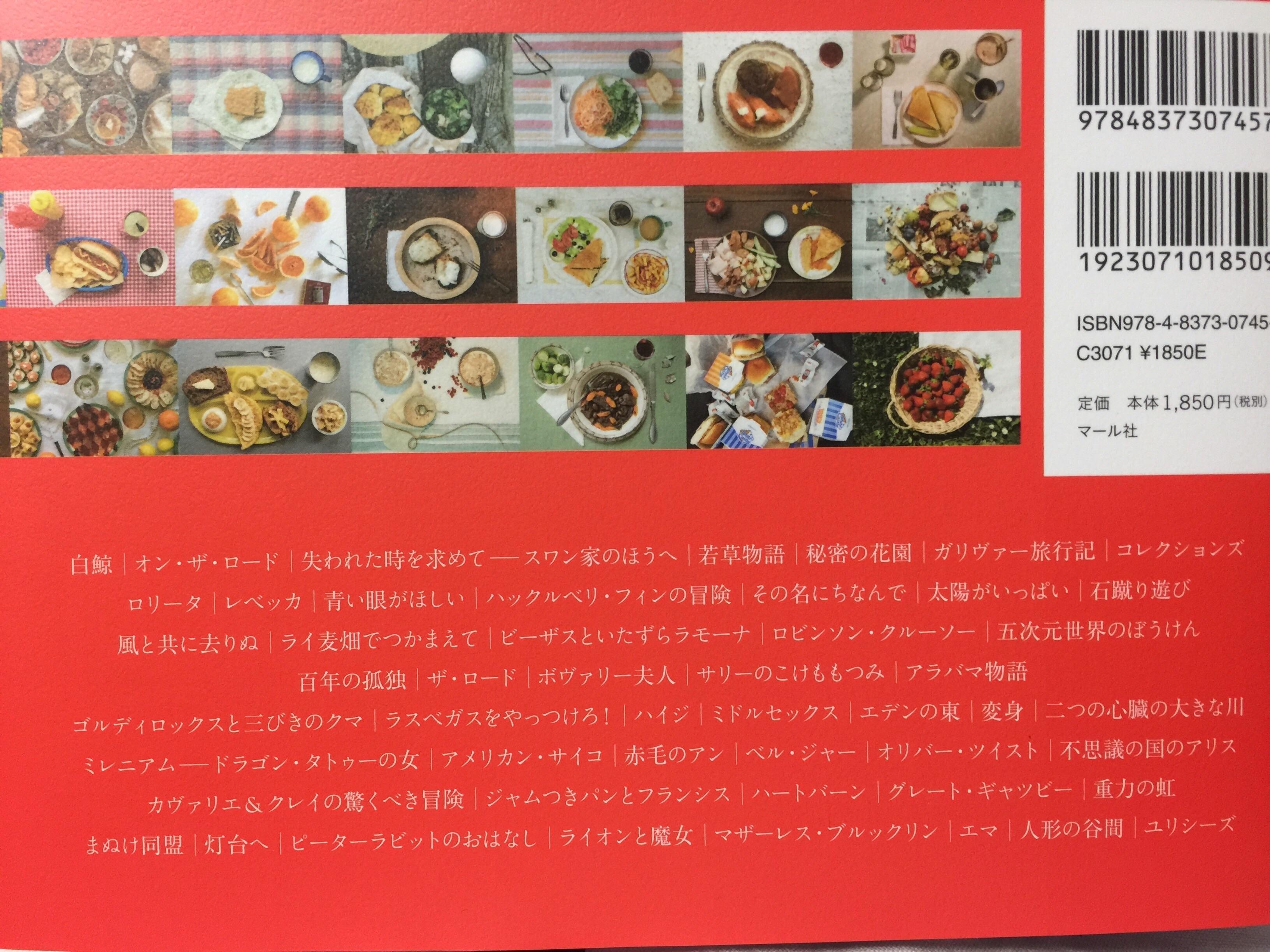 『ひと皿の小説案内』 マール社 料理