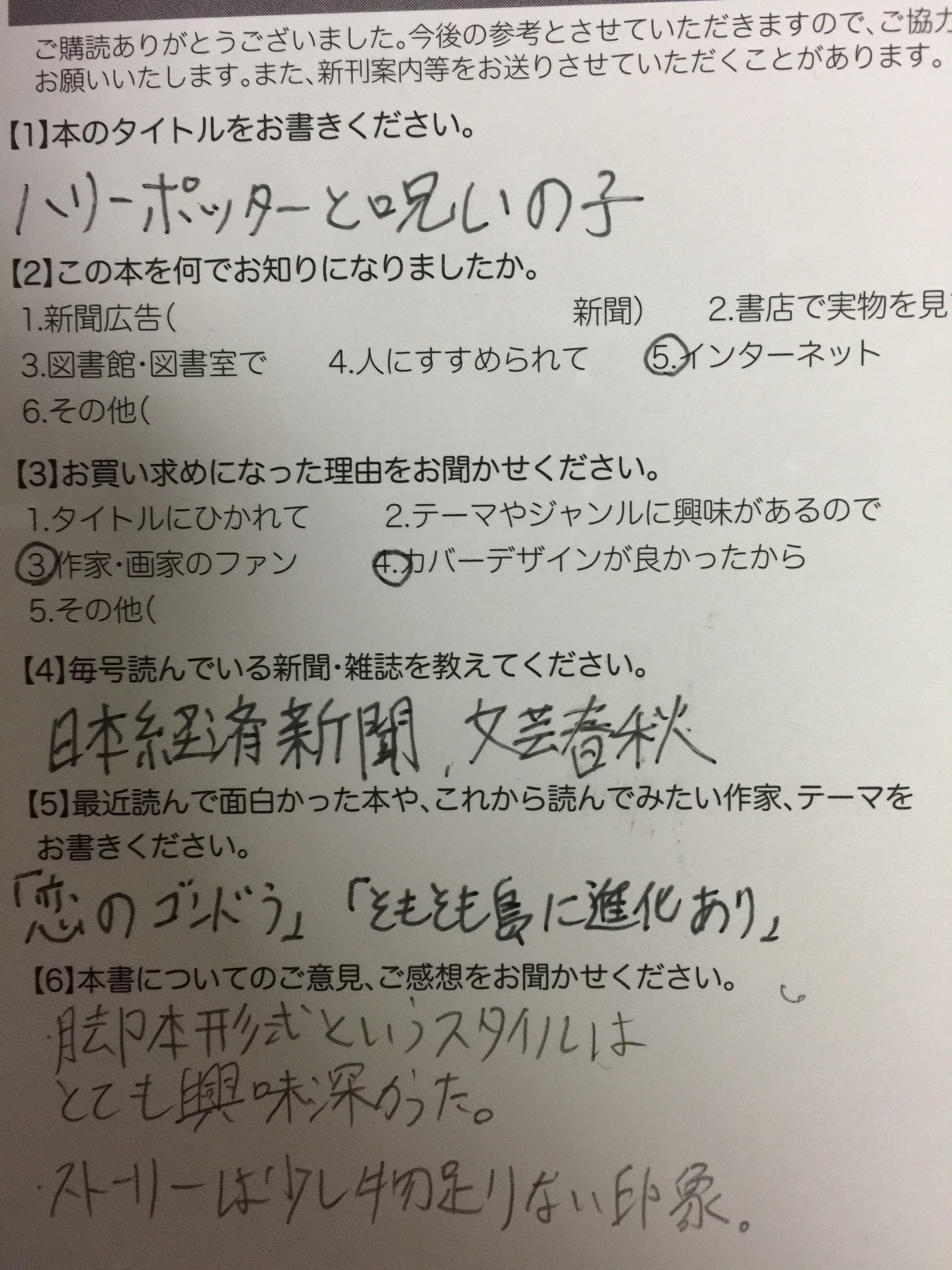 『ハリーポッターと呪いの子』 ハガキ 感想 静山社』