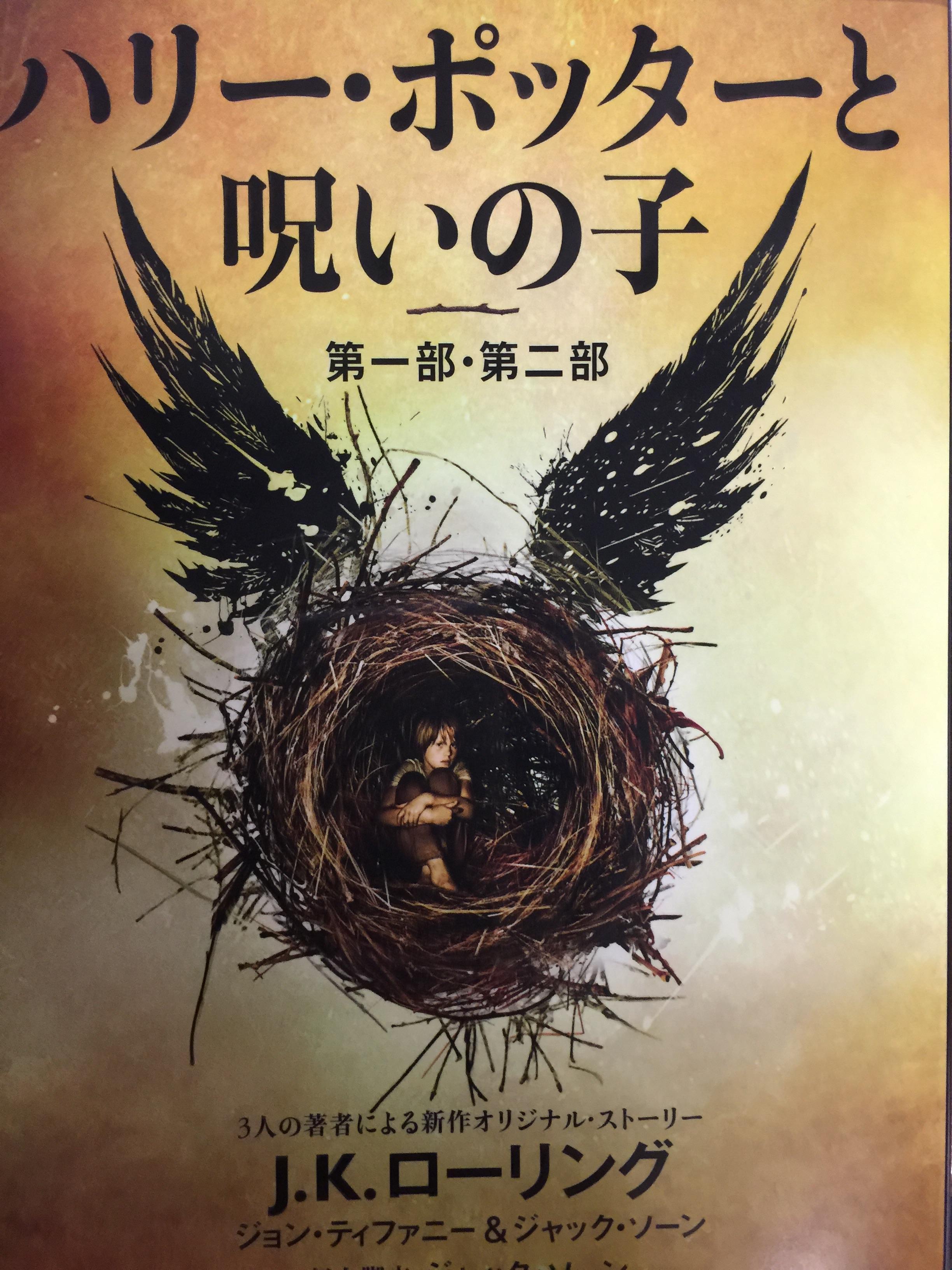 『ハリーポッタと呪いの子』 静山社 最新刊
