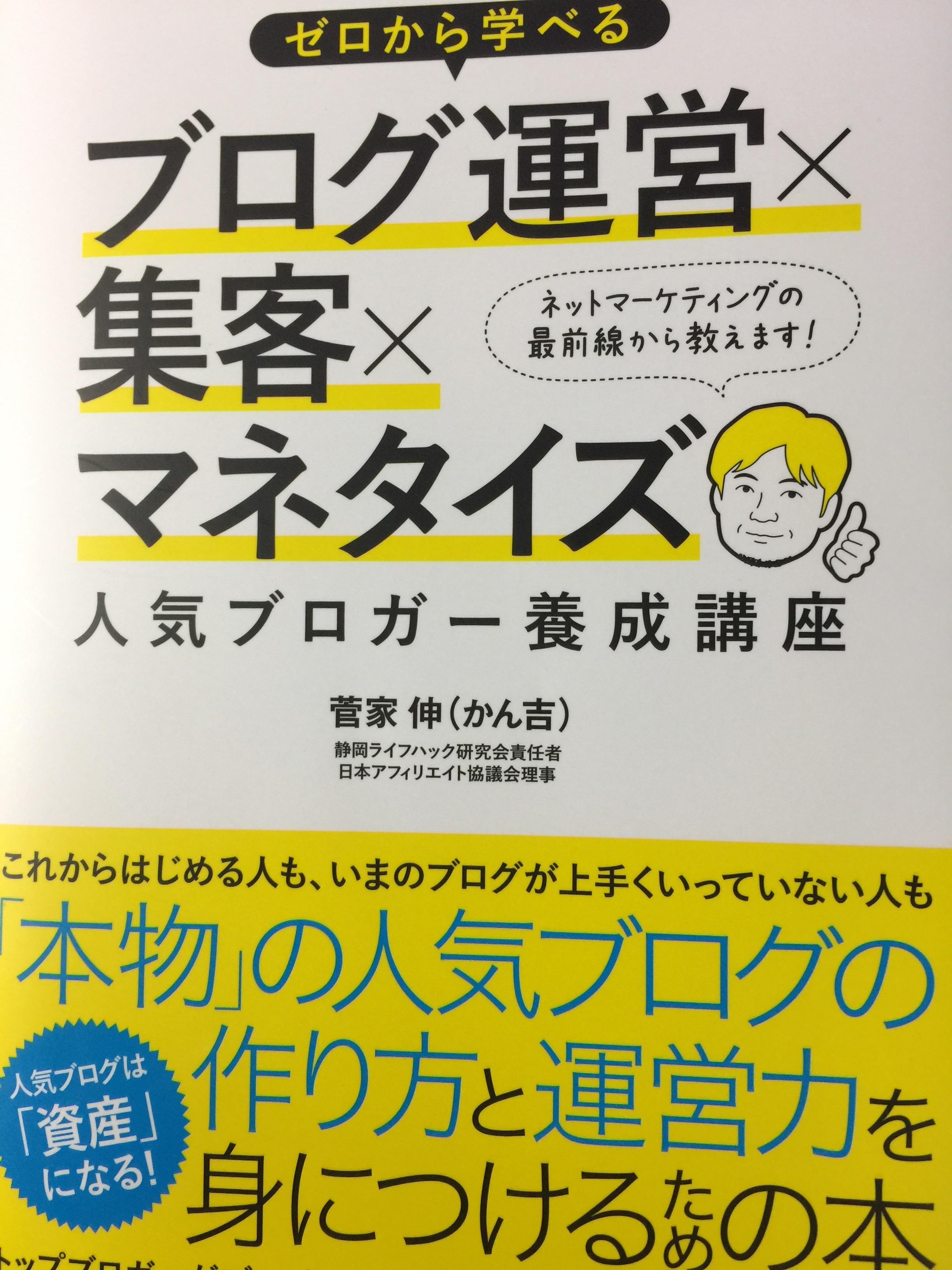 『ゼロから学べるブログ運営×集客×マネタイズ 人気ブロガー養成講座』 感想 かん吉