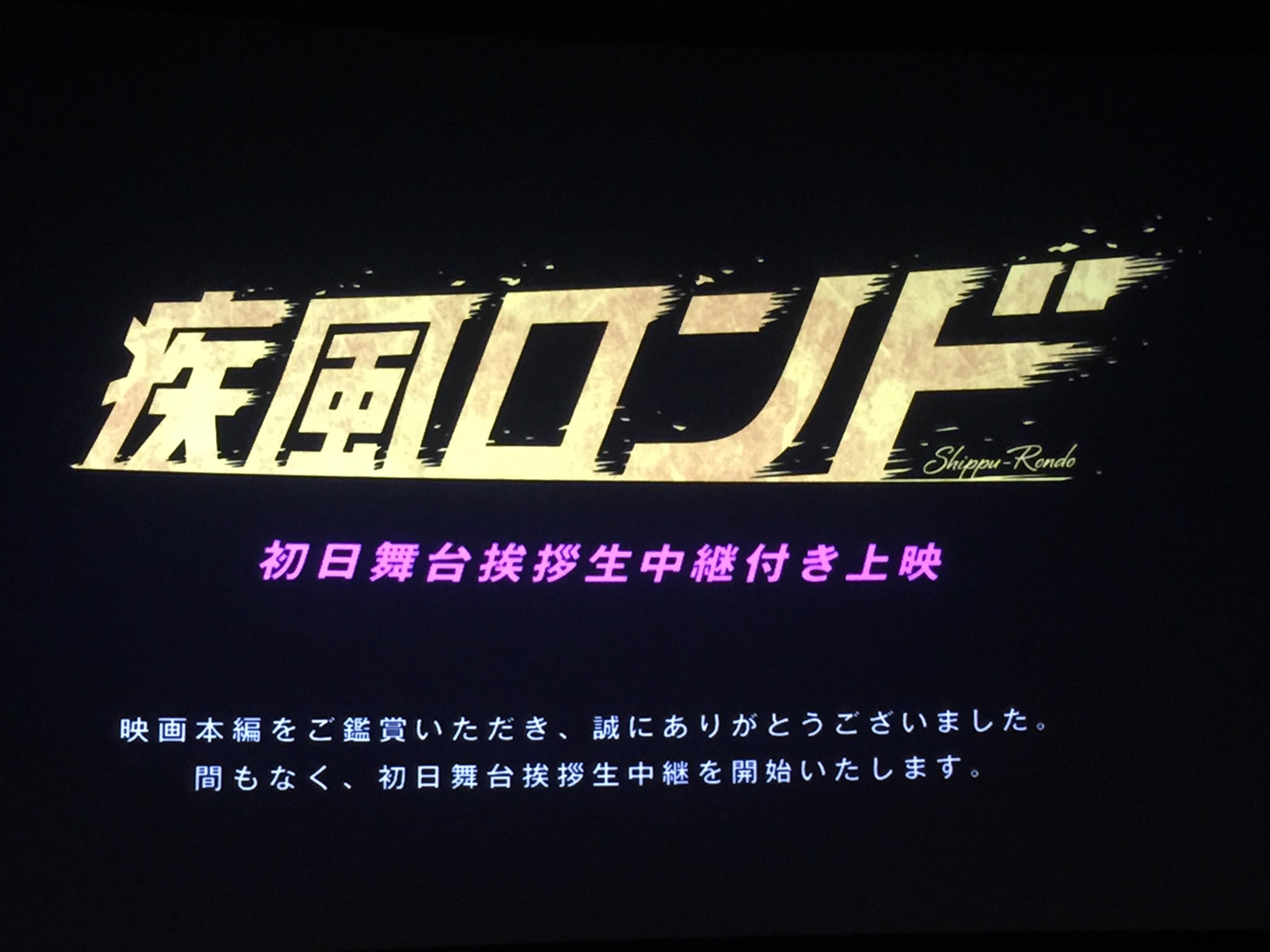 『疾風ロンド』 感想 映画 東野圭吾