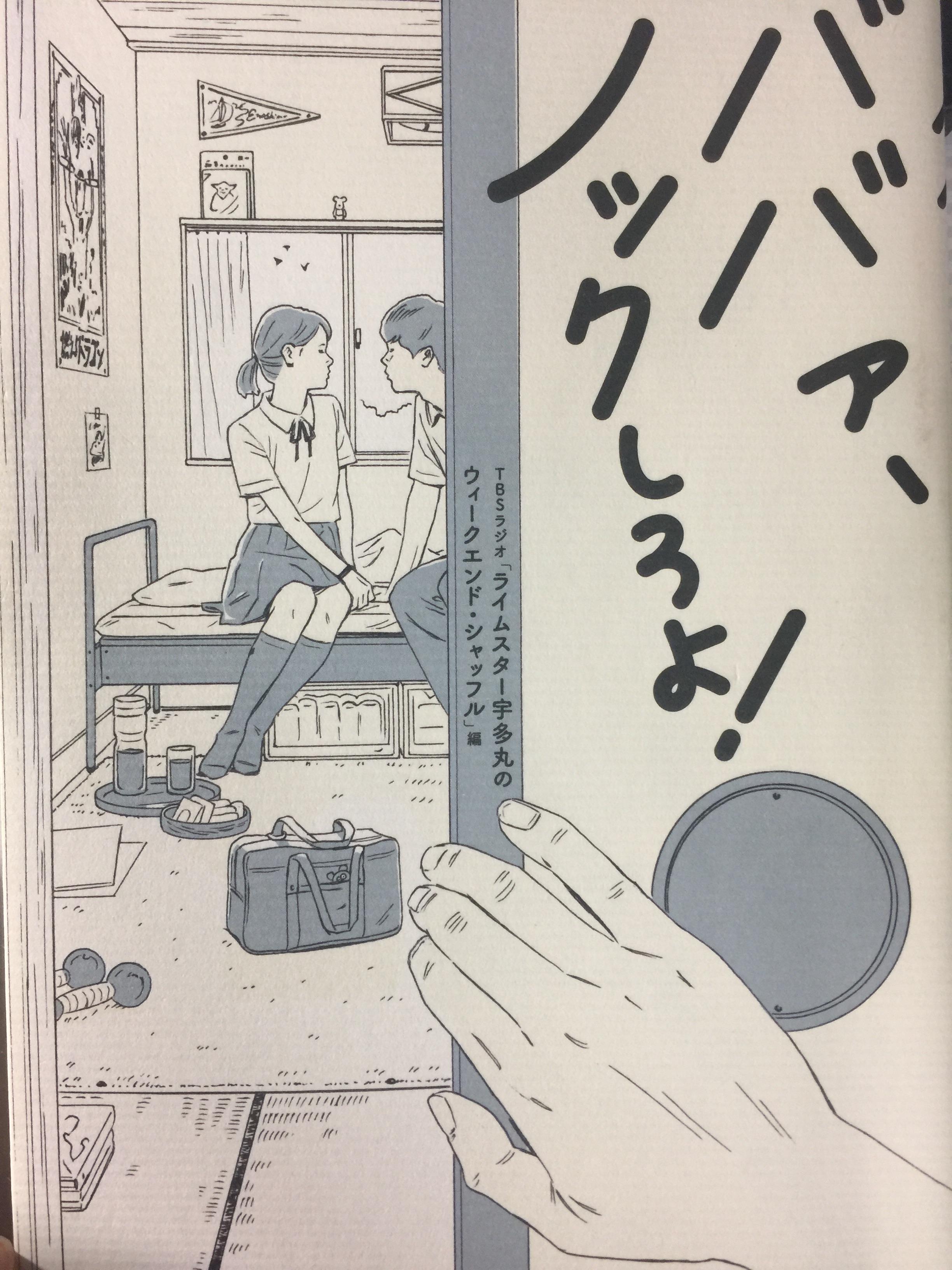 『ババァ、ノックしろよ』 ブックデザイン 佐藤亜沙美