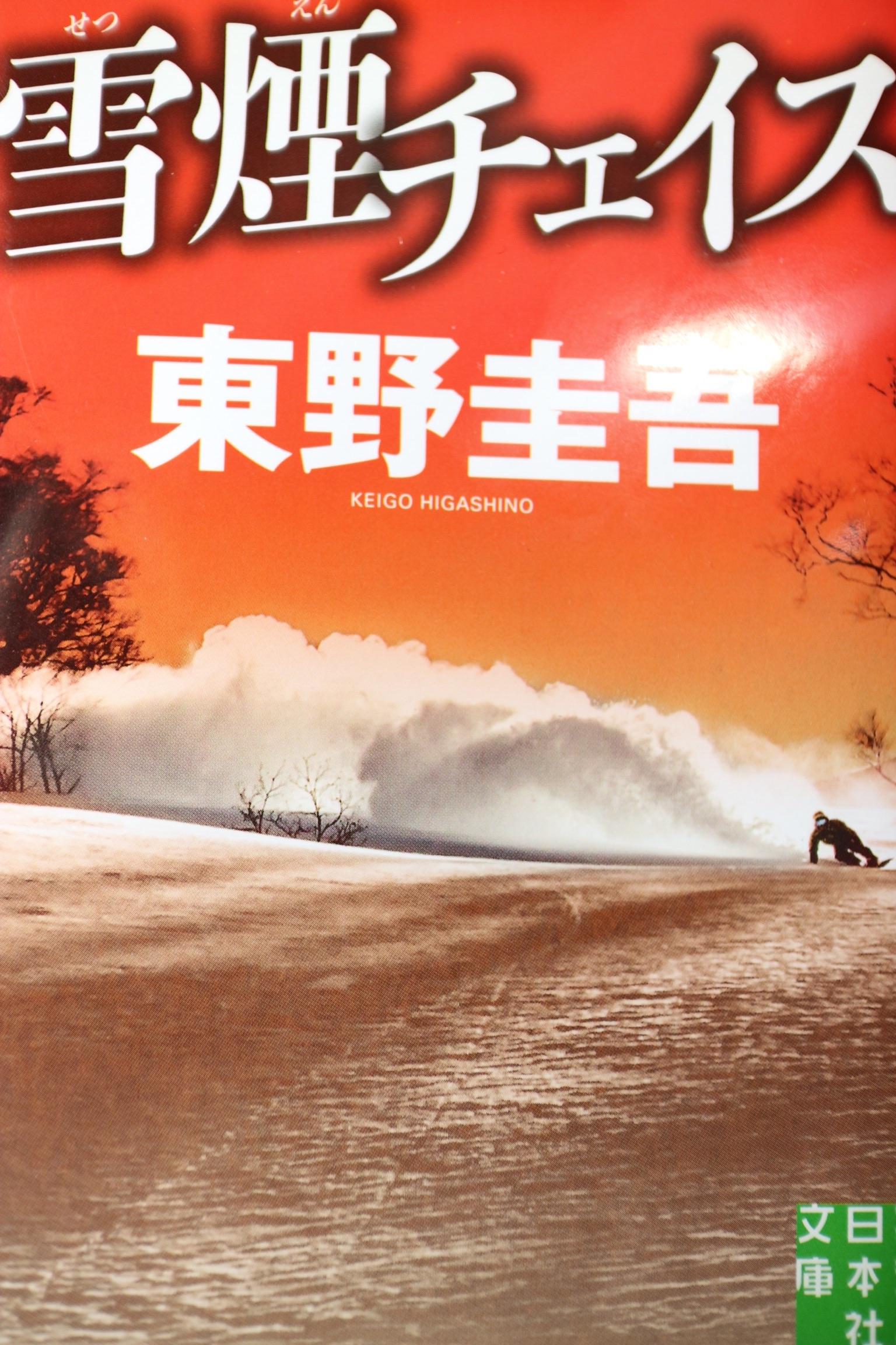 『雪煙チェイス』 最新刊 感想 東野圭吾