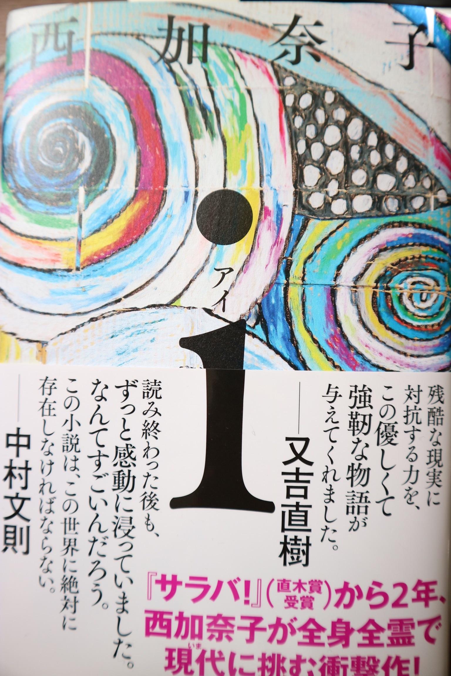 『i』 西加奈子 最新刊 感想