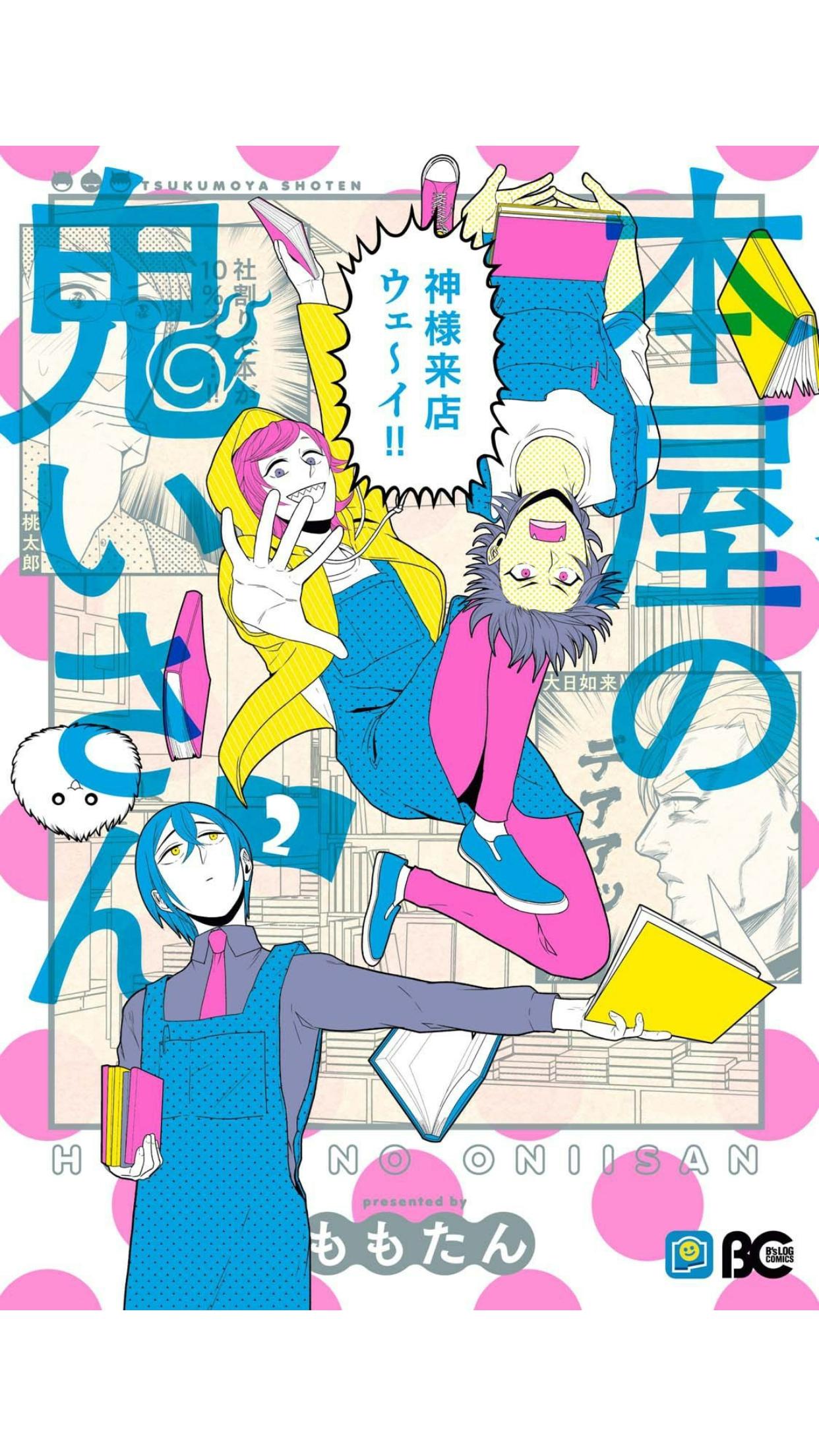 『本屋の鬼いさん』 2巻 感想 オススメ