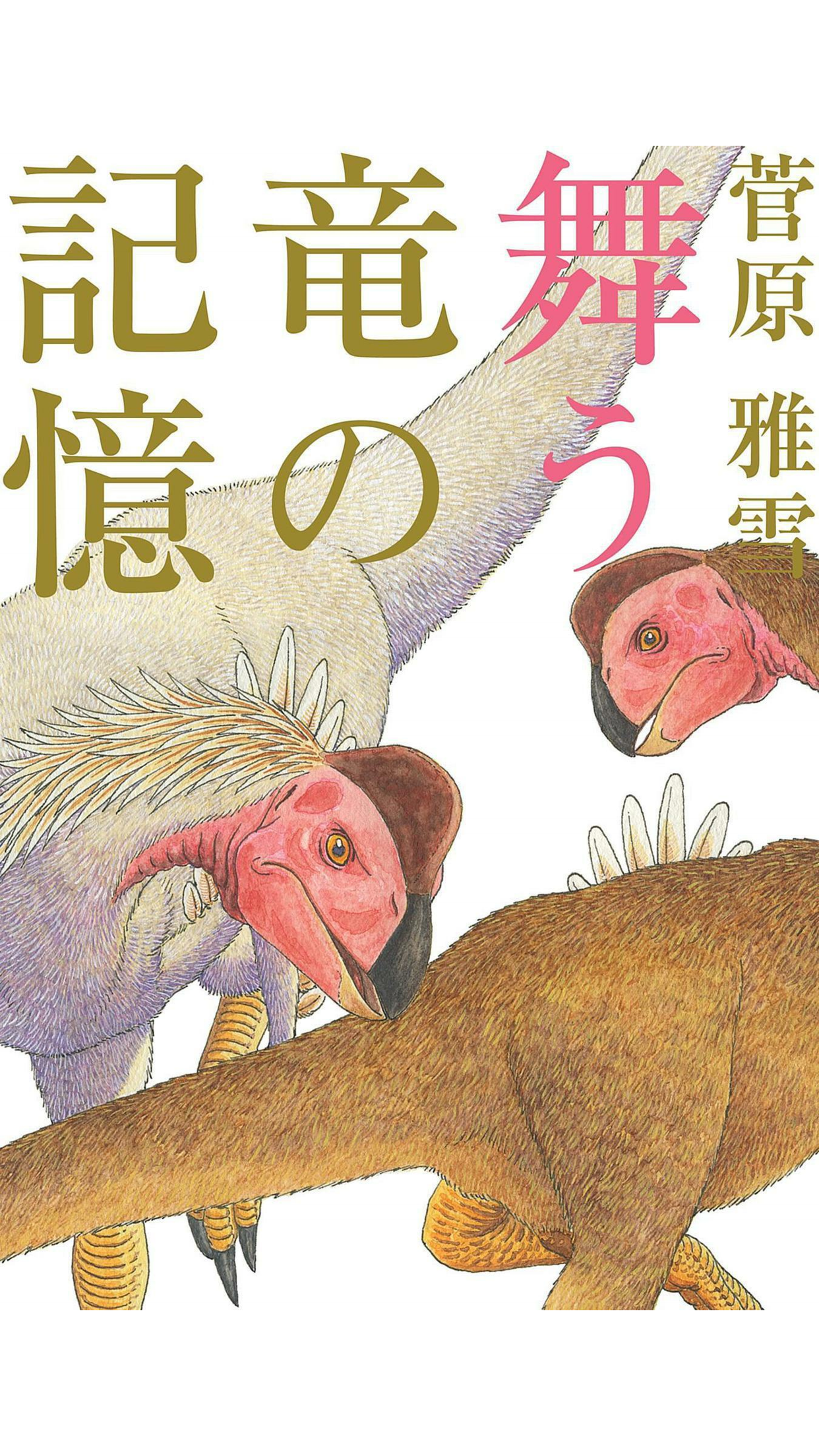 『舞う竜の記憶』 感想 オススメ 恐竜