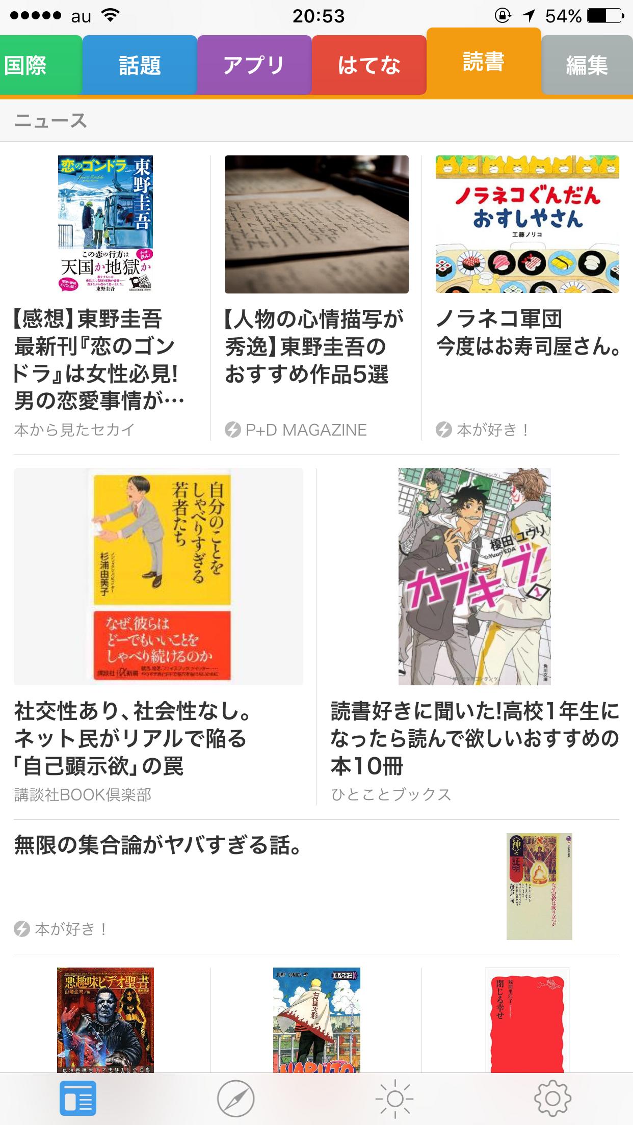 東野圭吾 『恋のゴンドラ』 スマートニュース 読書タブ