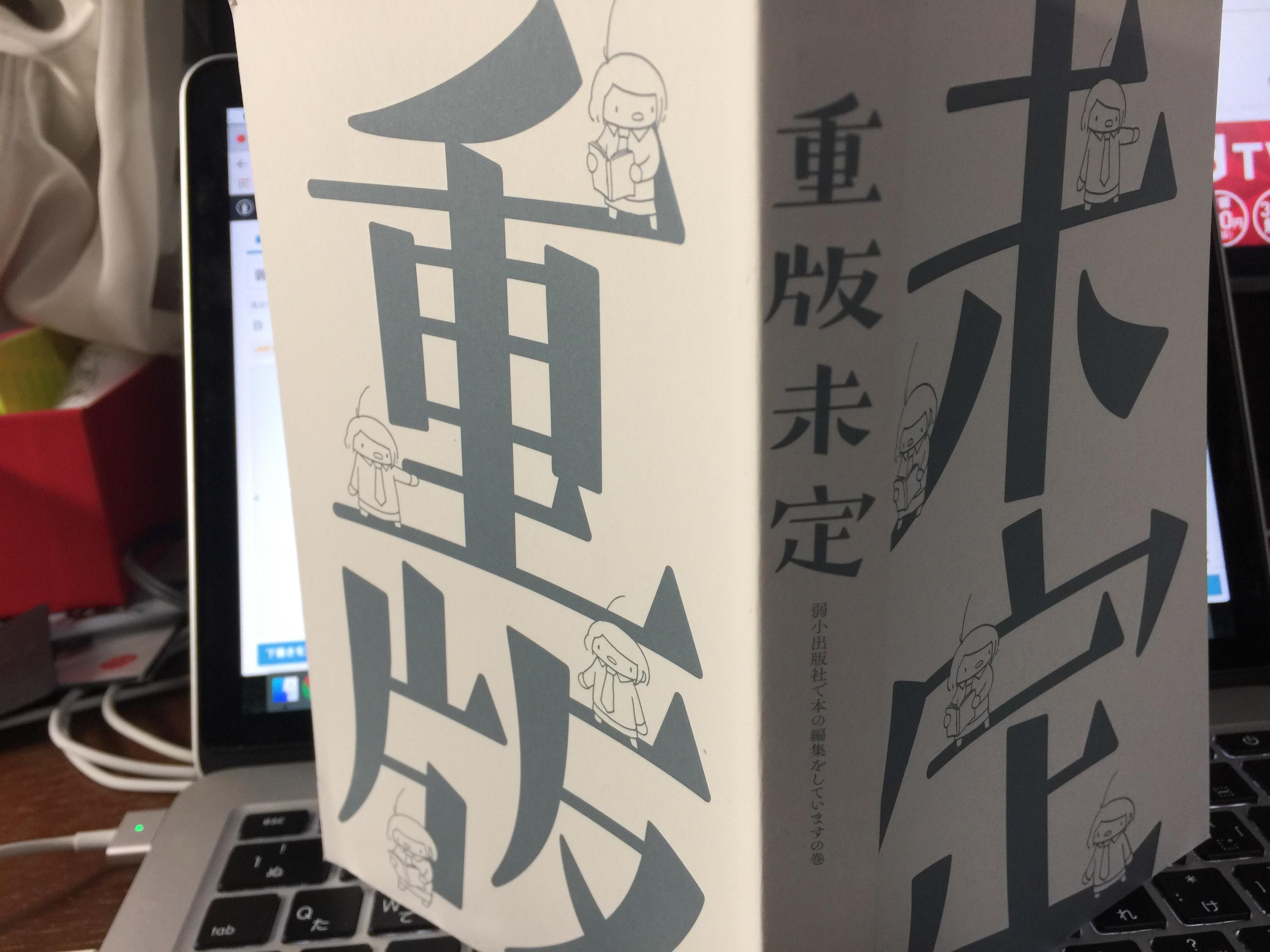 出版業界 マンガ 『重版未定』