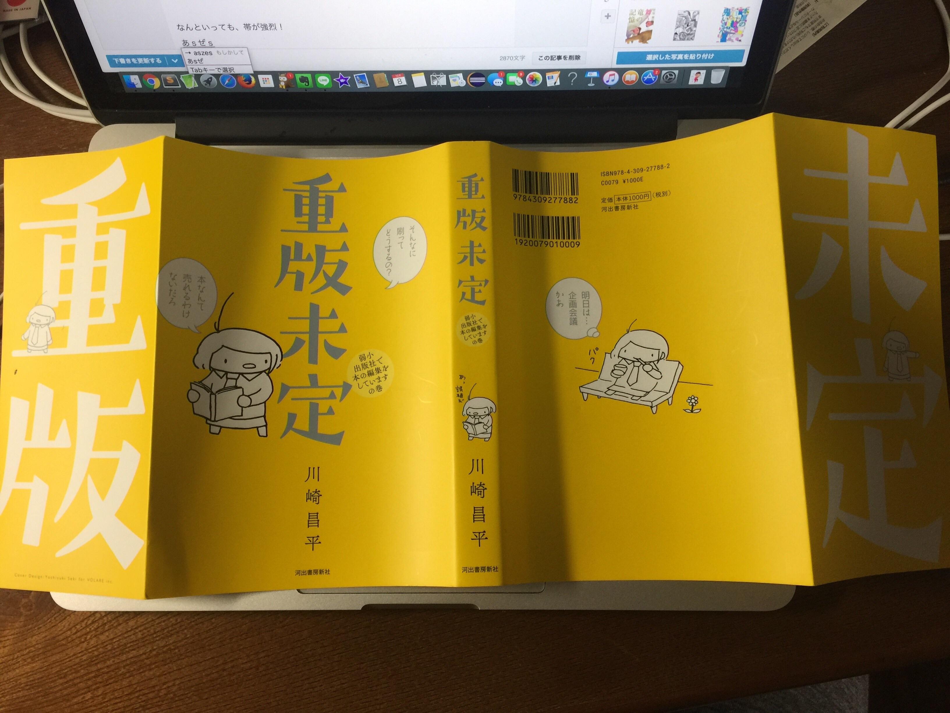 『重版未定』 マンガ 出版業界