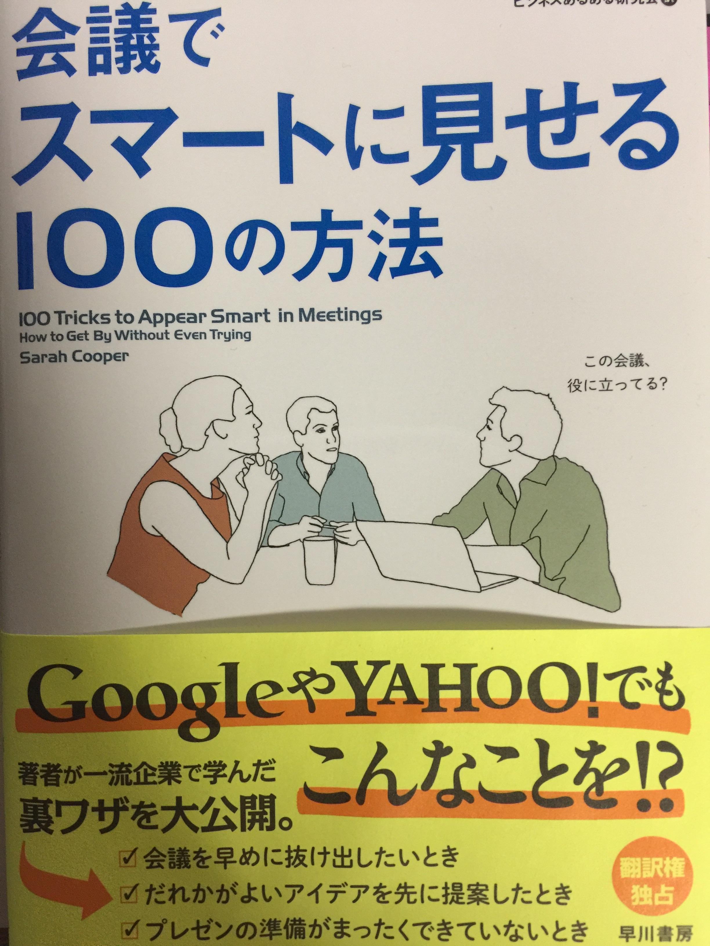 感想 『会議でスマートに見せる100の方法』 レビュー ブックデザイン