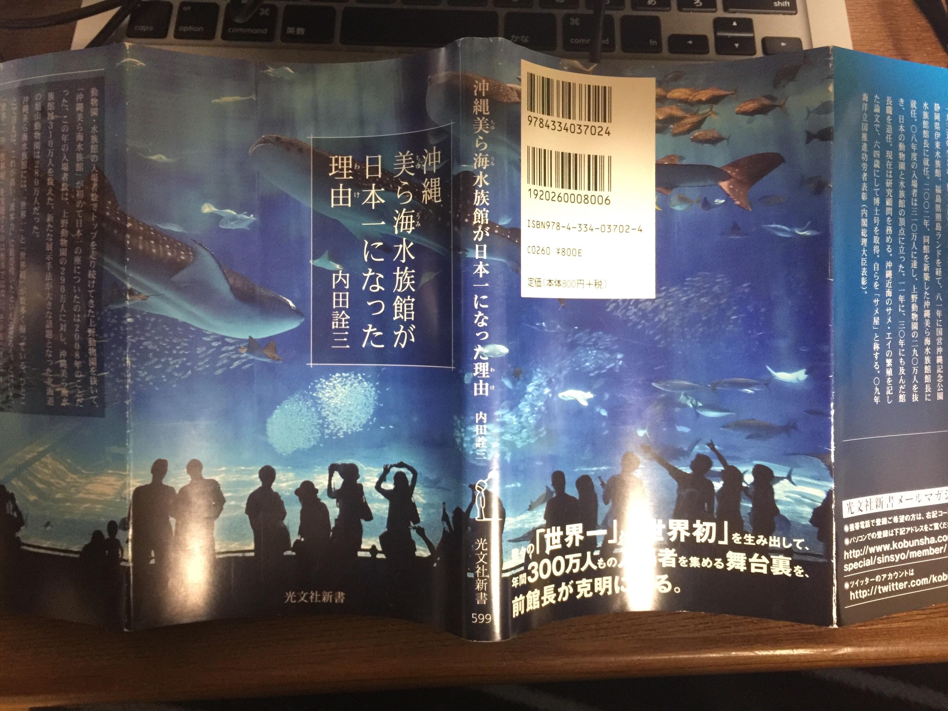 『沖縄美ら海水族館が日本一になった理由』 感想 面白い