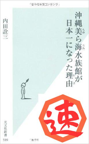 『沖縄美ら海水族館が日本一になった理由』 感想 速読本