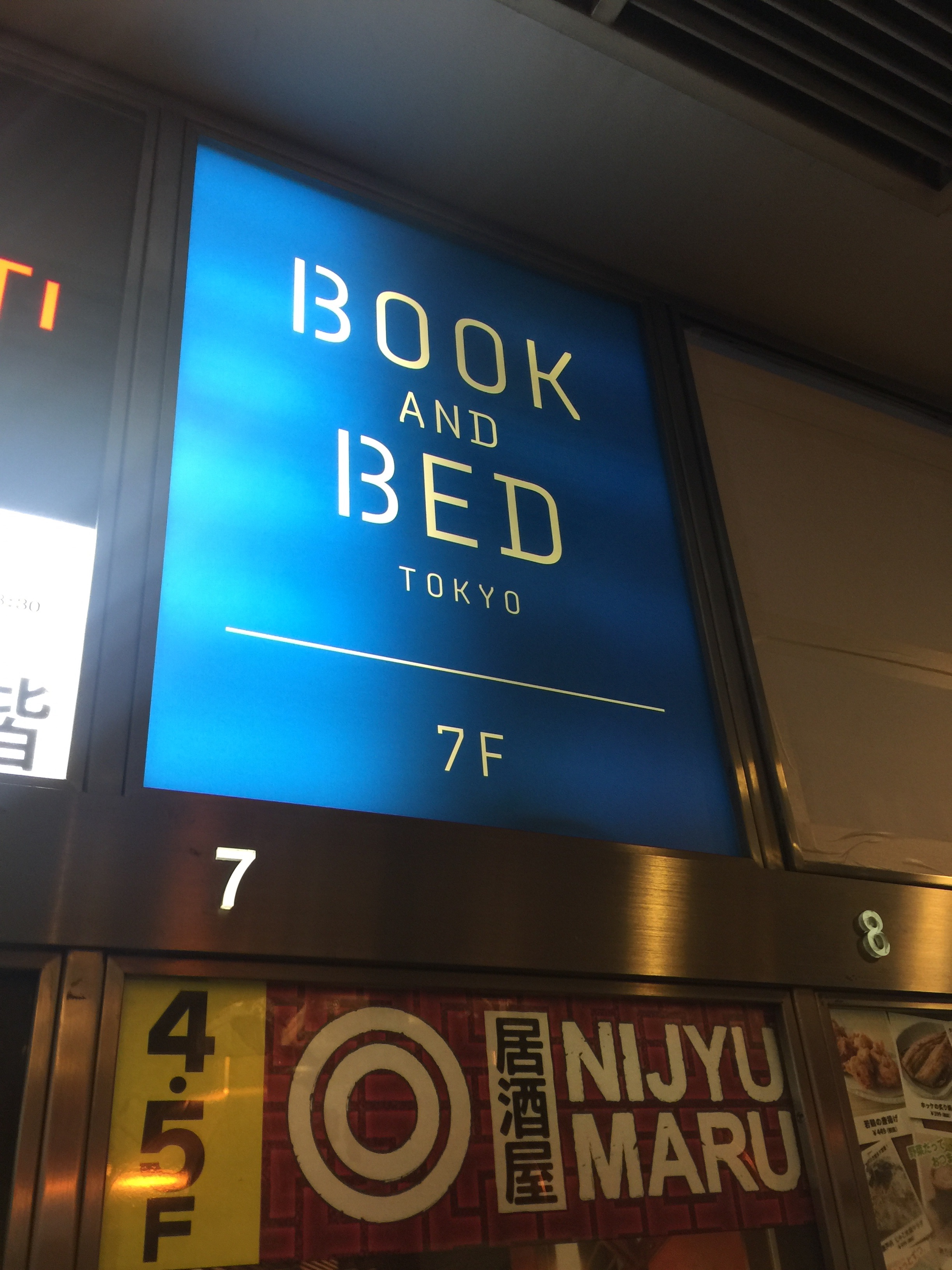 「BOOK AND BED TOKYO」 感想 入り口 場所
