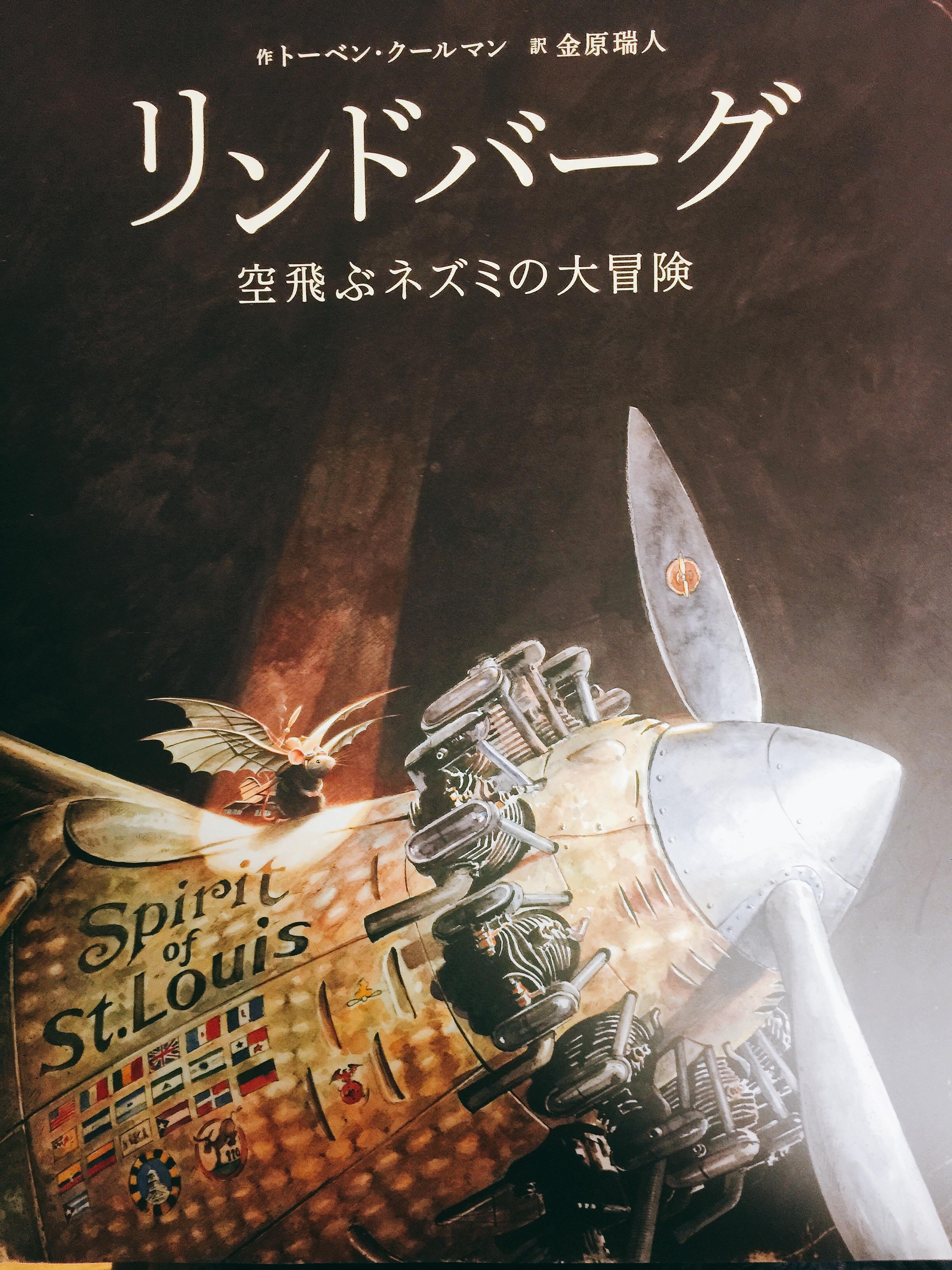 『リンドバーグ 空飛ぶネズミの大冒険』 感想 絵本