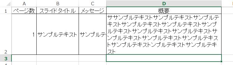 『コピー1枚とれなかったぼくの評価を1年で激変させた 7つの仕事術』 感想 Excel