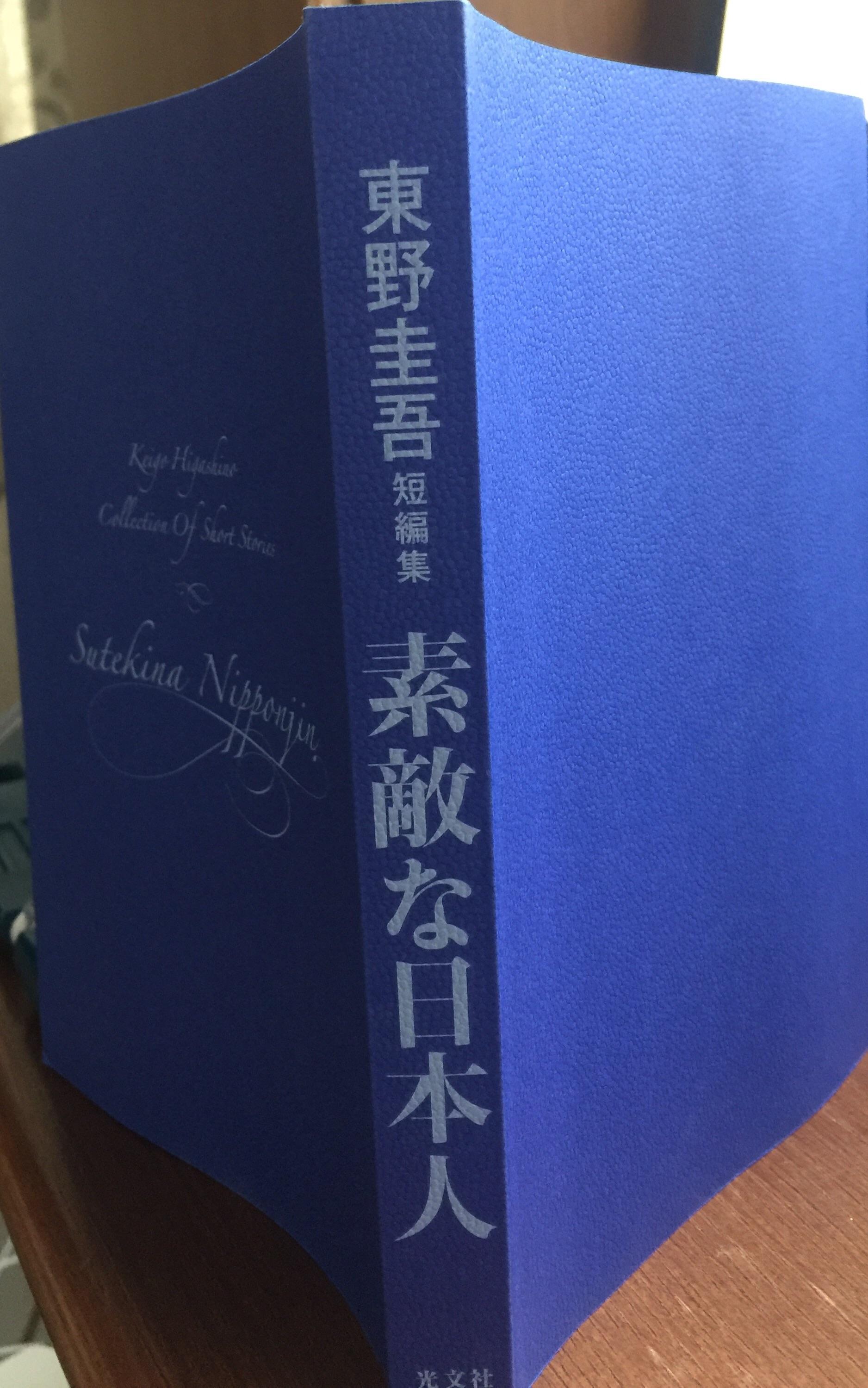 『素敵な日本人』 感想 東野圭吾