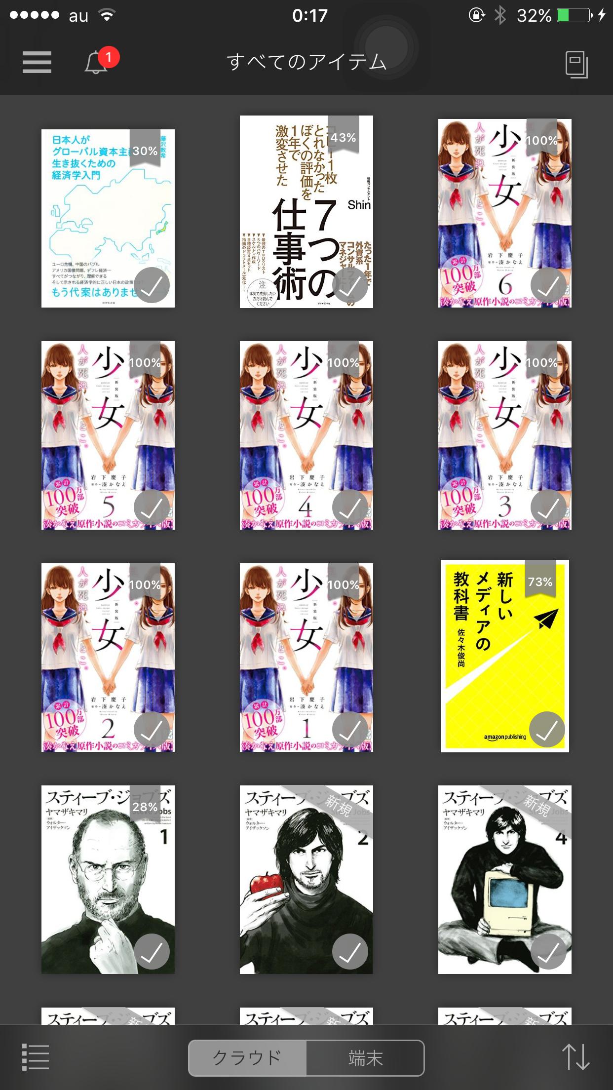 『少女』 湊かなえ 電子書籍