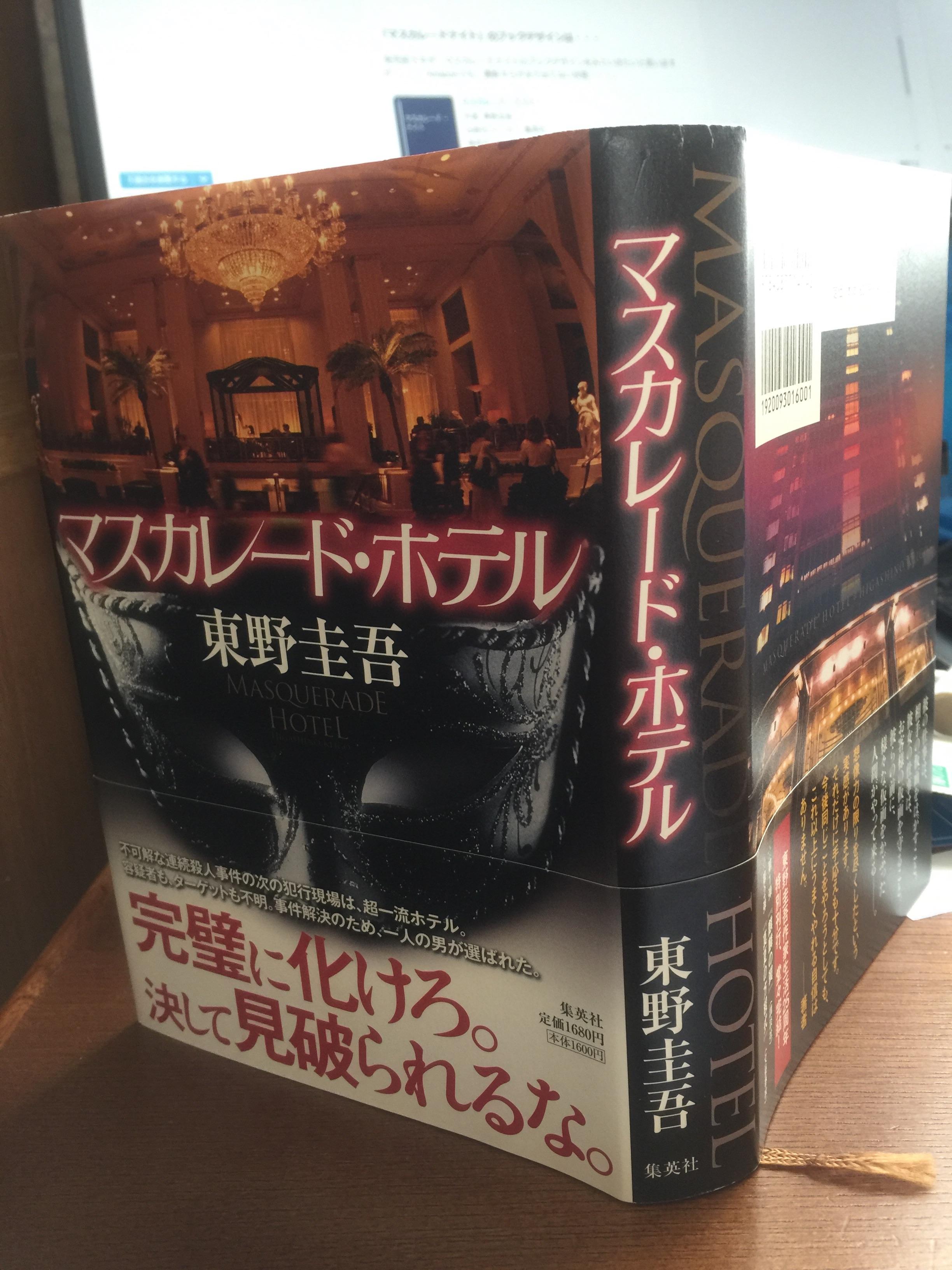 『マスカレードホテル』 東野圭吾