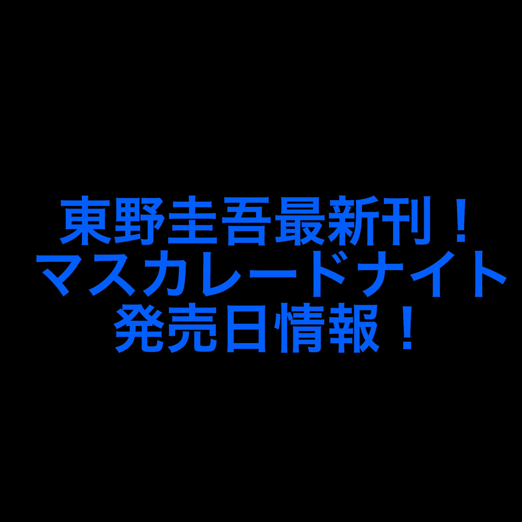 『マスカレードナイト』 発売日 東野圭吾