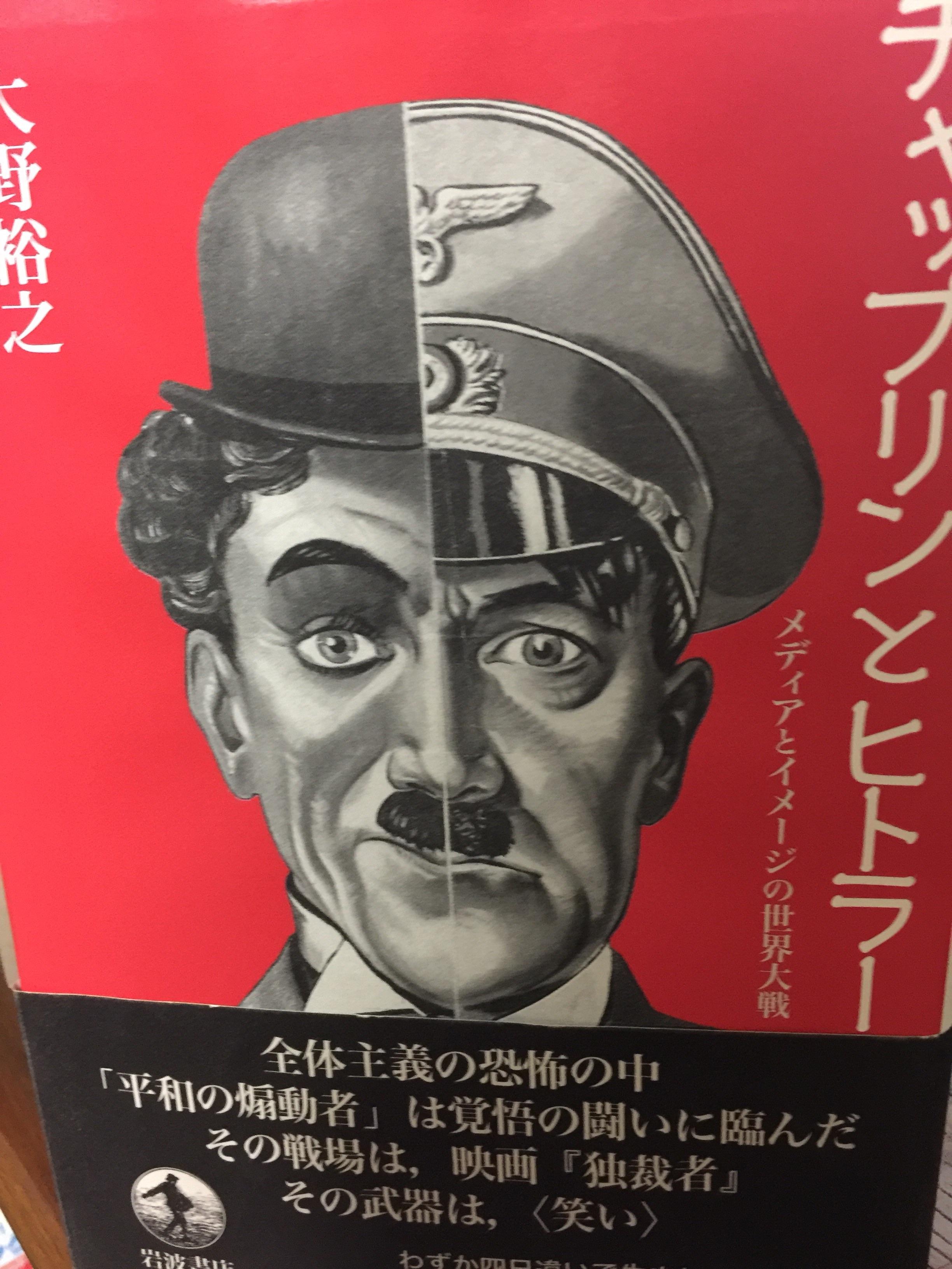 チャップリン ヒトラー