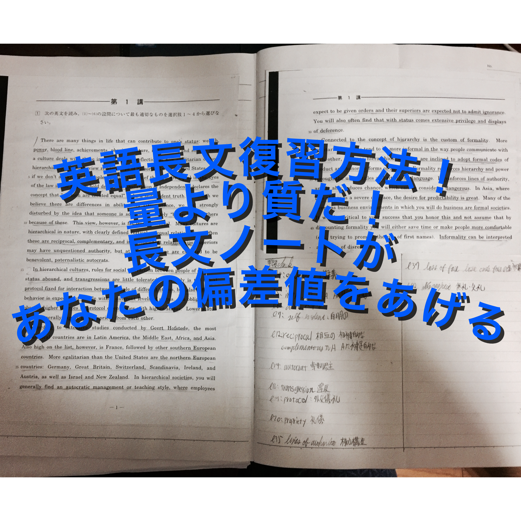 英語長文問題集 復習方法 英語 受験勉強