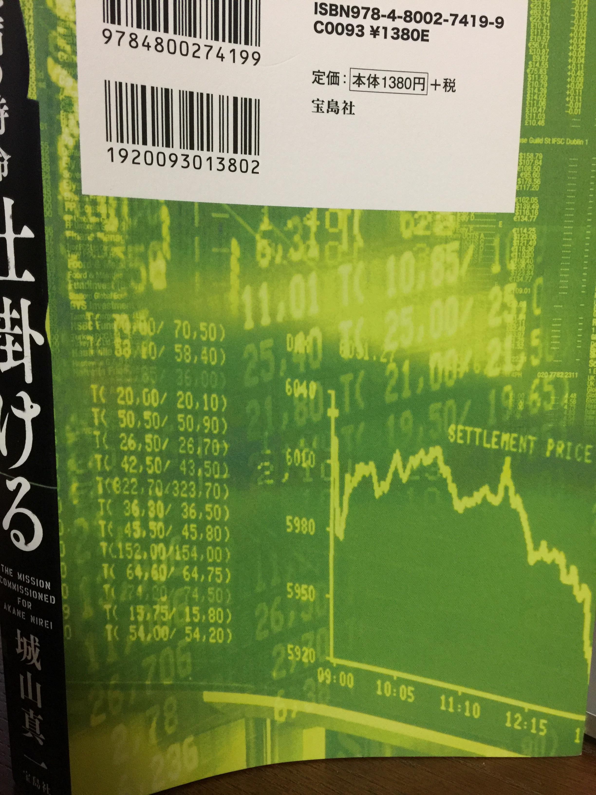 『二礼茜の特命 仕掛ける』 感想 経済小説