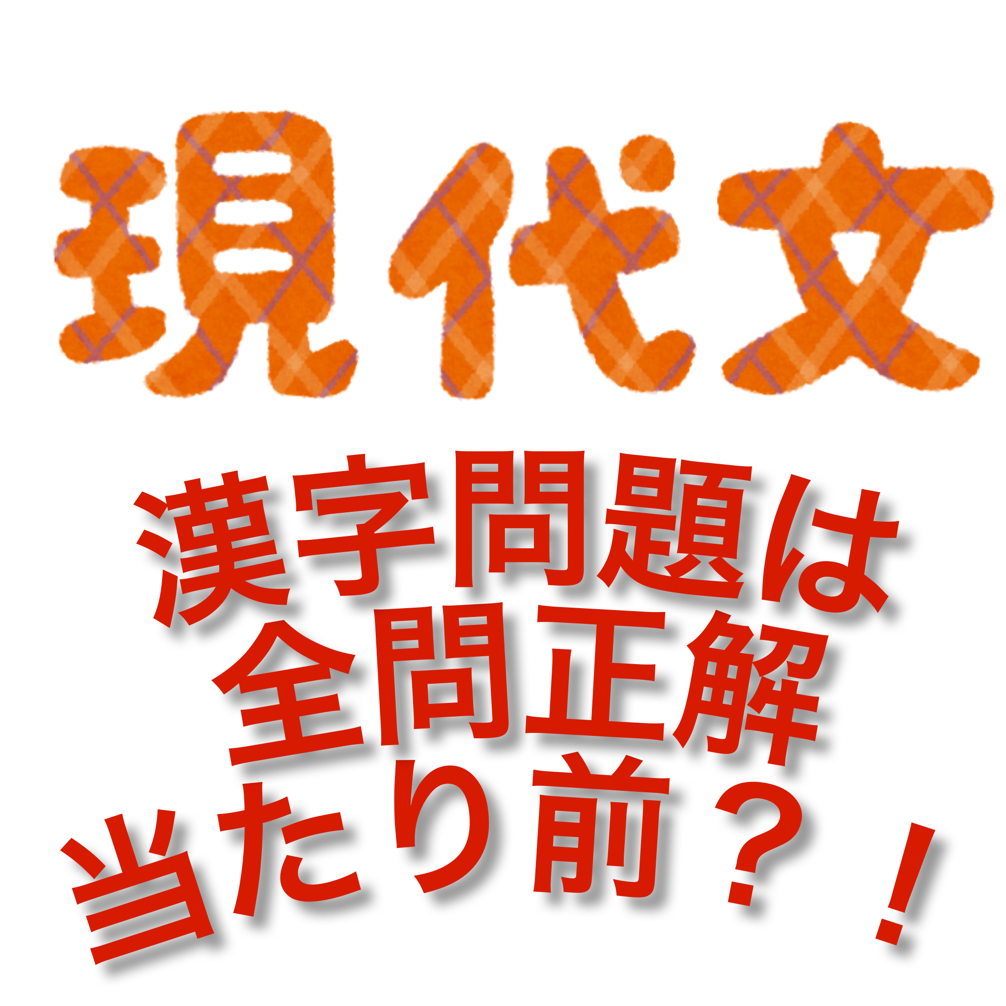 大学受験 現代文 漢字問題