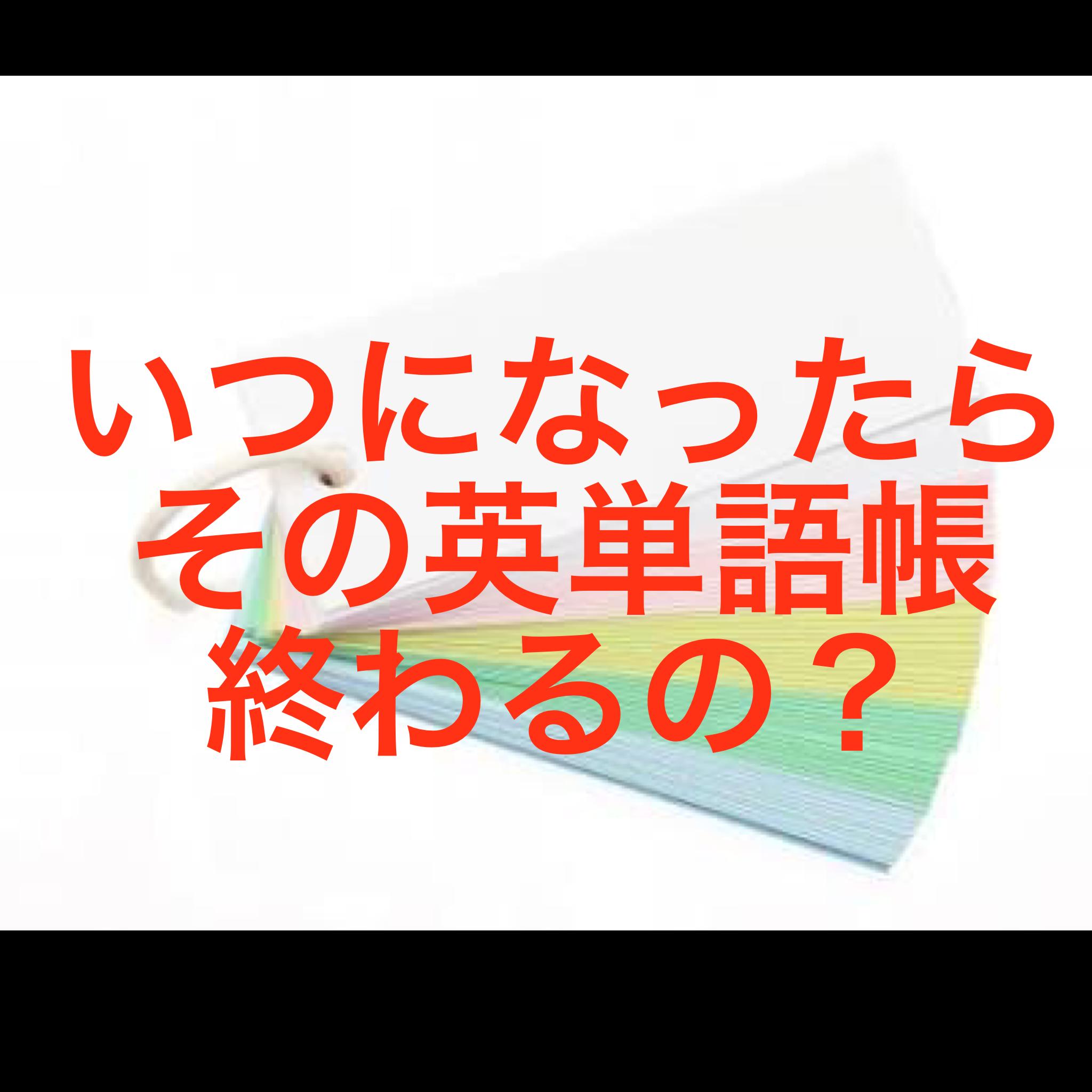 大学受験 英語 苦手 英単語帳