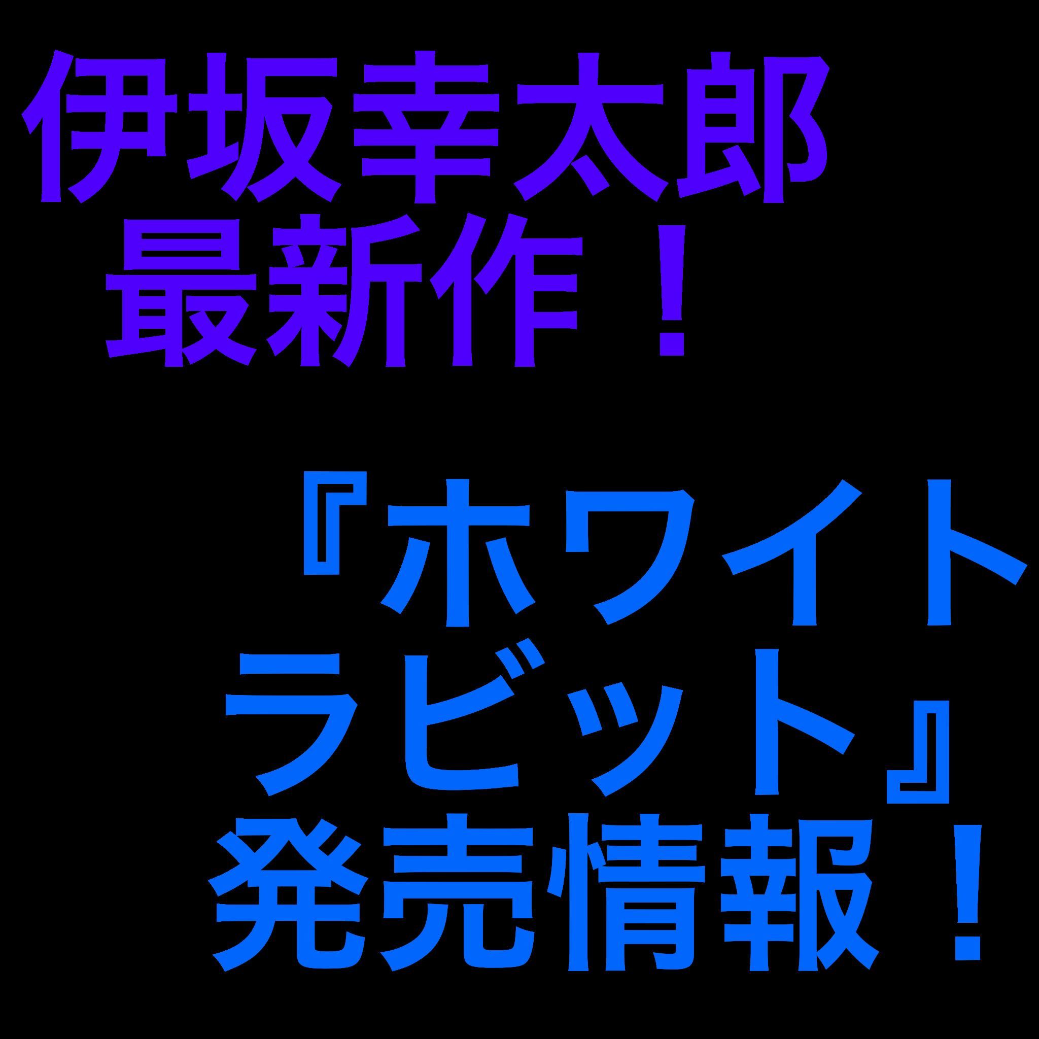 ホワイトラビット 伊坂幸太郎 最新刊