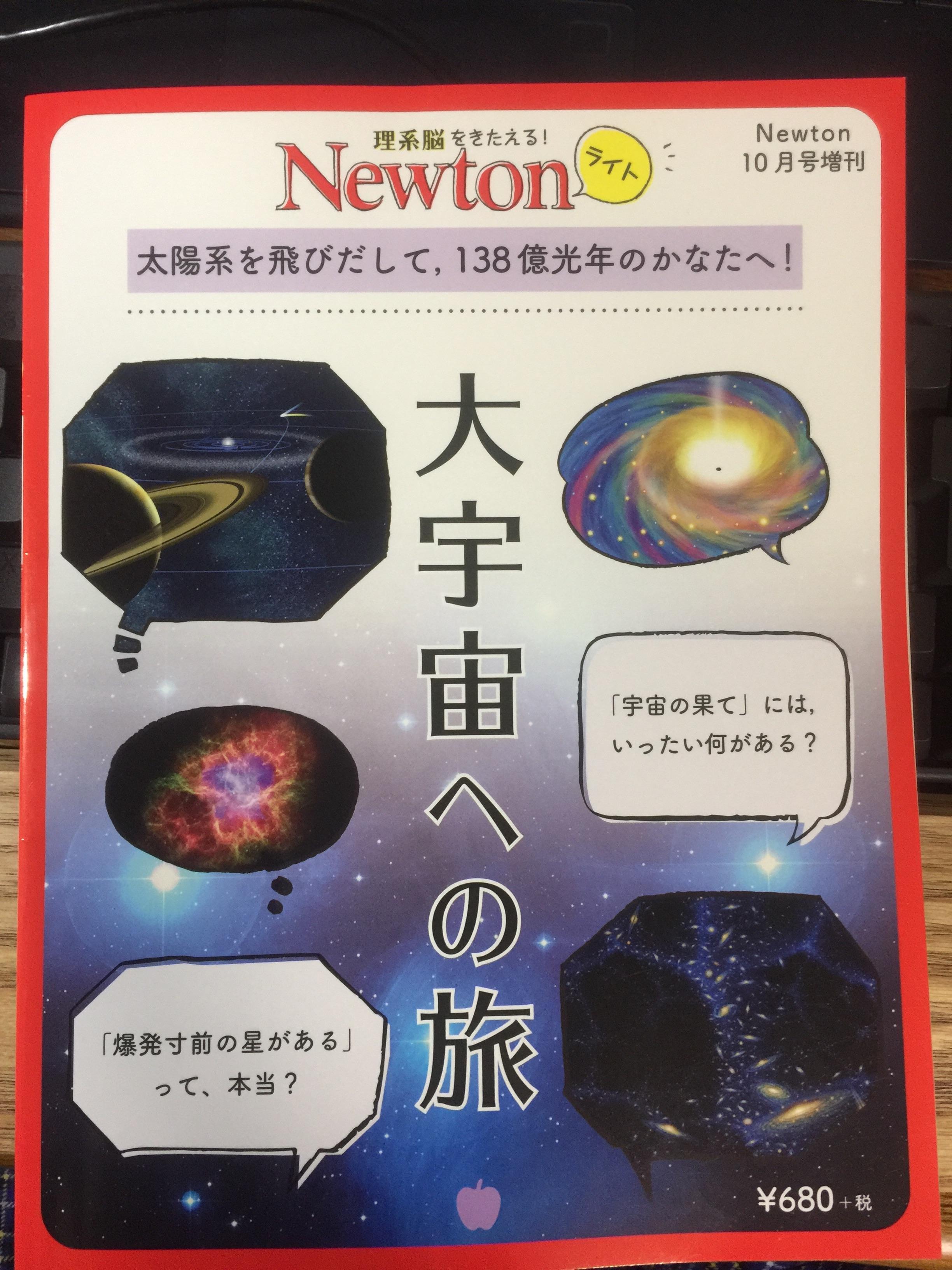 『Newton ライト』 オススメ 科学雑誌
